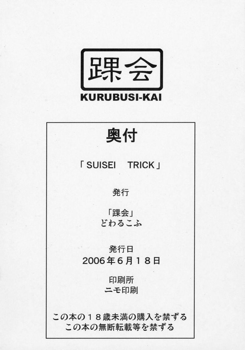 Suisei Trick 13