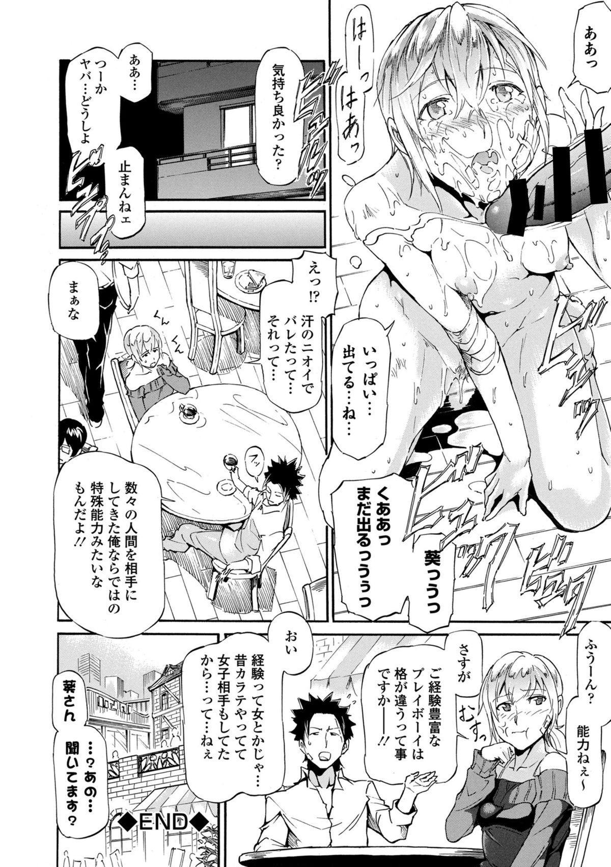 Utsukushisugiru Rival 19