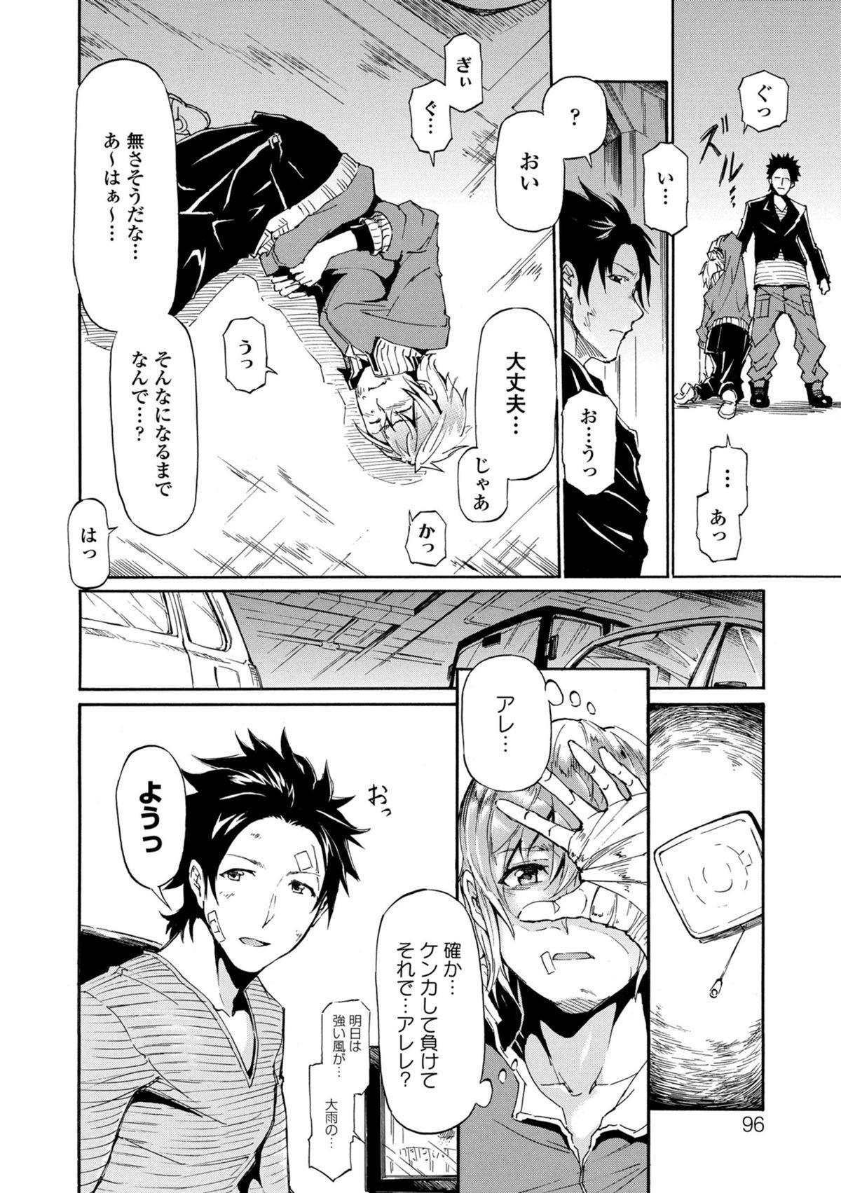 Utsukushisugiru Rival 3