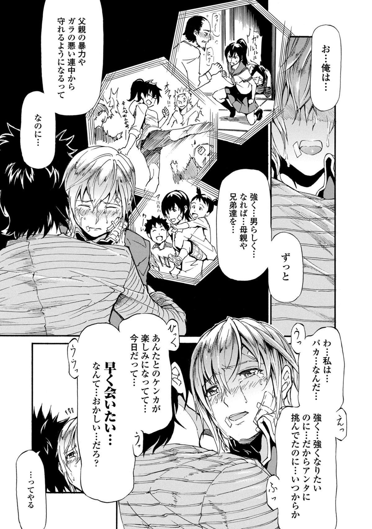 Utsukushisugiru Rival 6