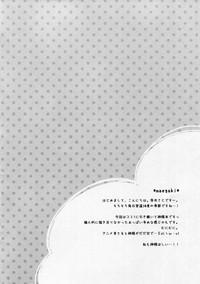 Kami-sama no Himitsu 4
