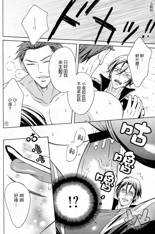 Samezuka Gakuen Bitch Buchou 13