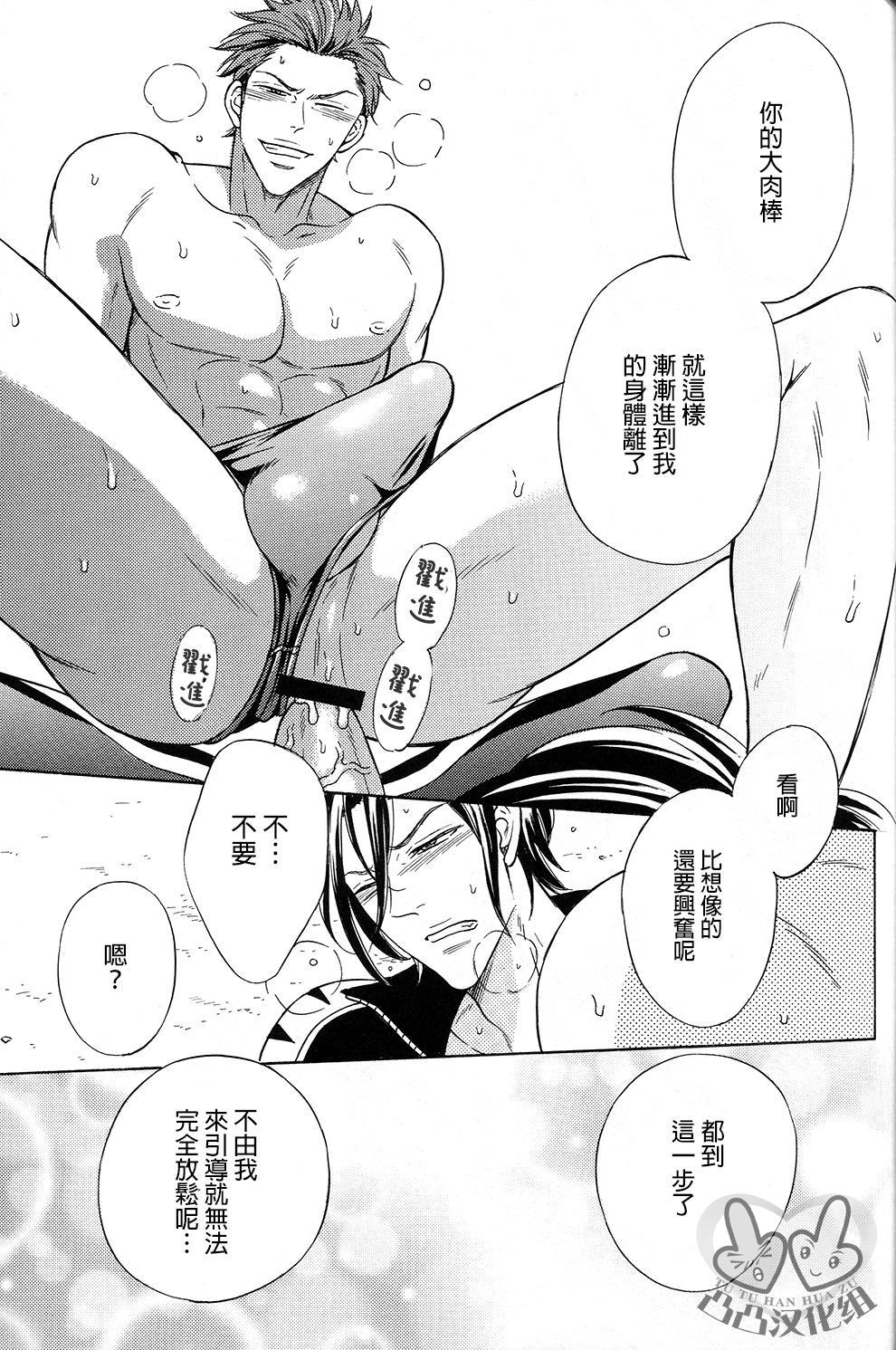 Samezuka Gakuen Bitch Buchou 14