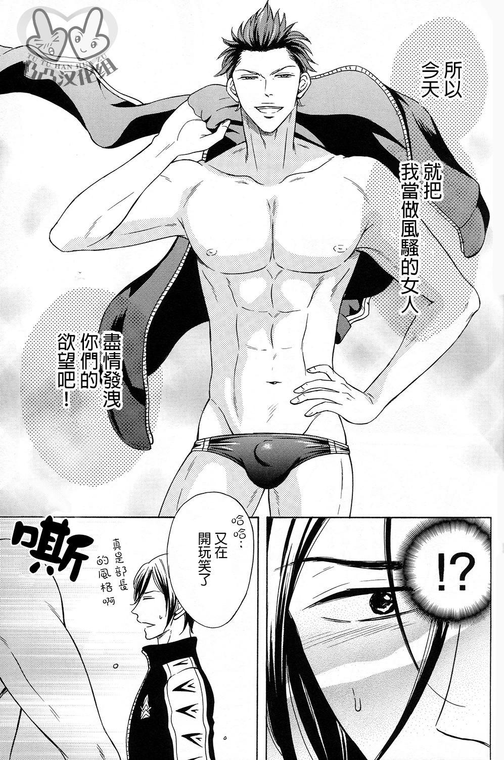 Samezuka Gakuen Bitch Buchou 6