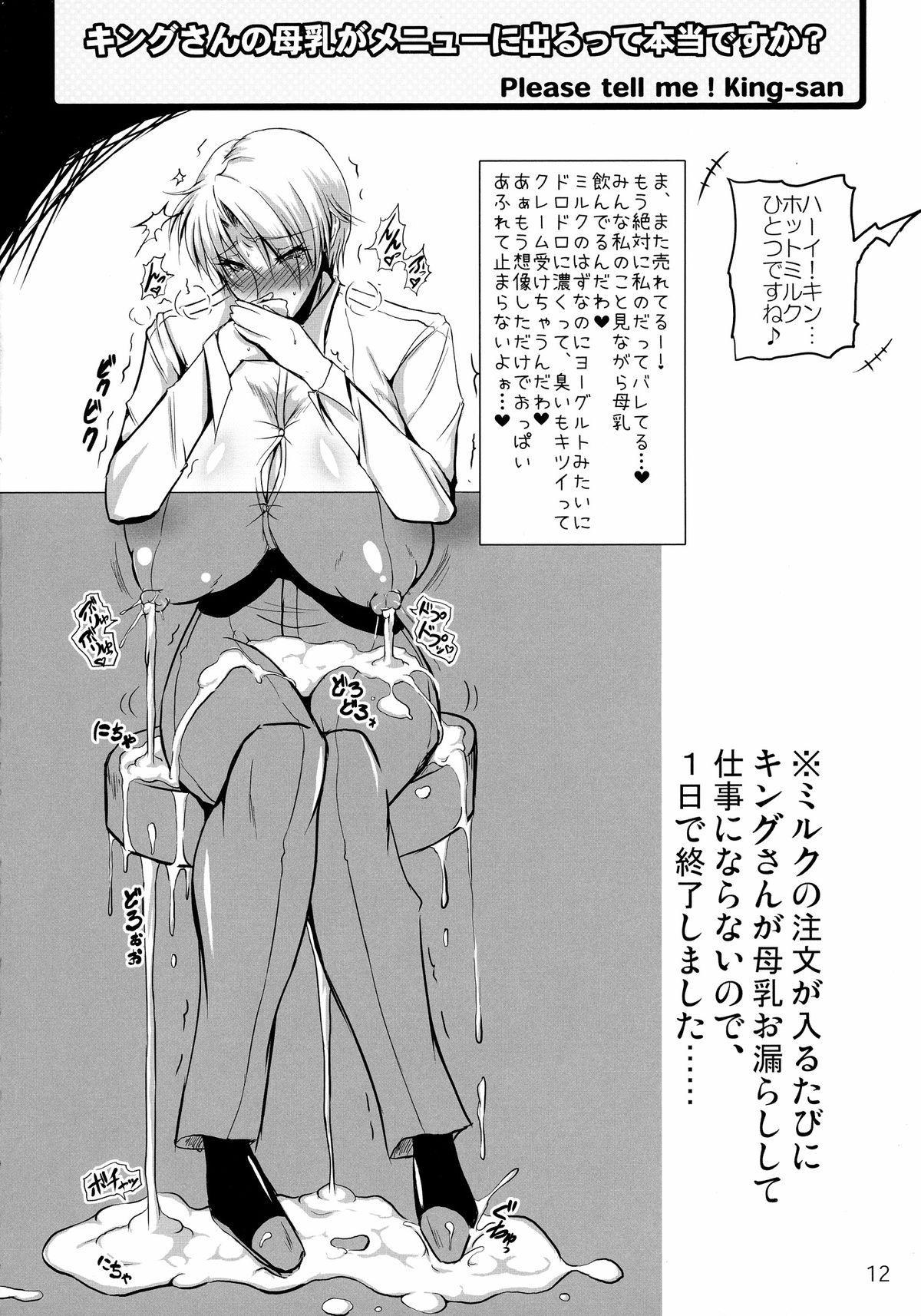 Oshiete! King-san 11