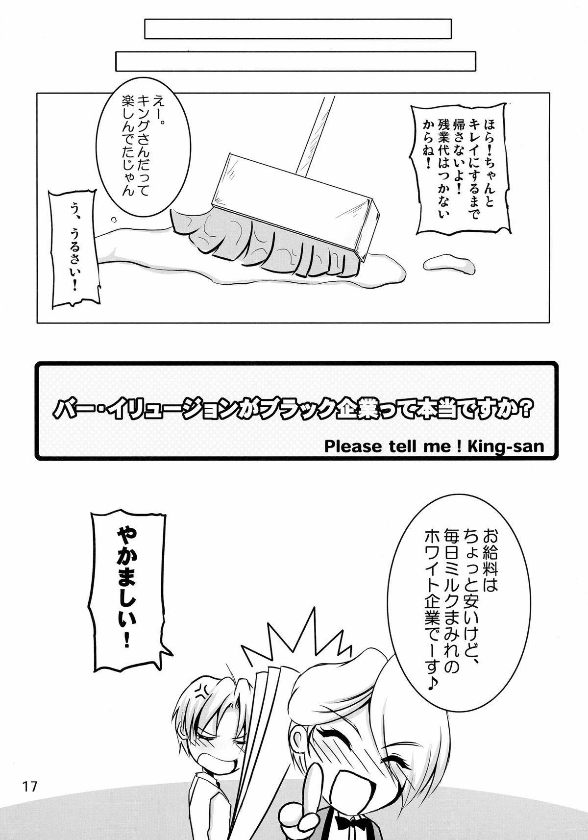 Oshiete! King-san 16