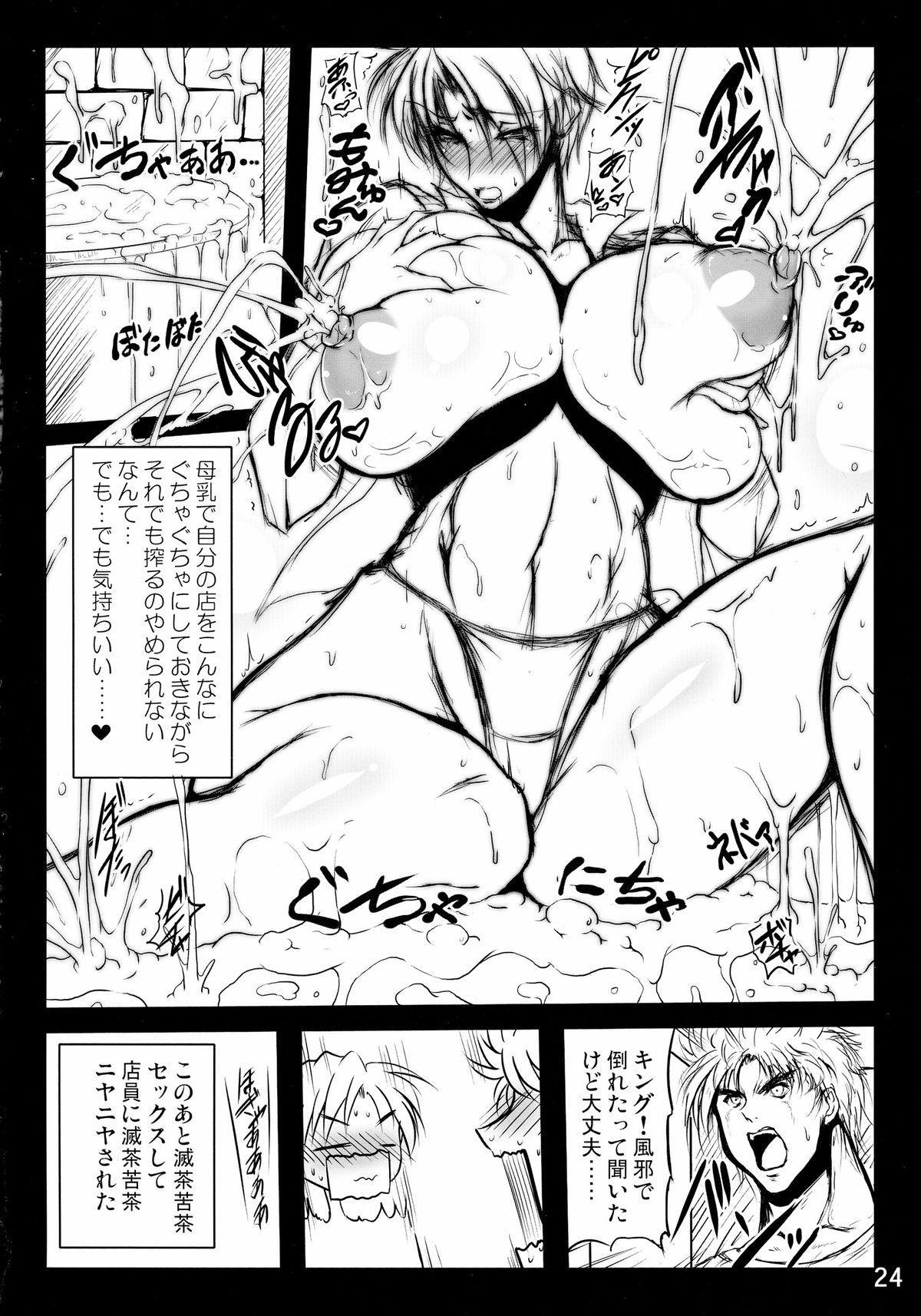 Oshiete! King-san 23