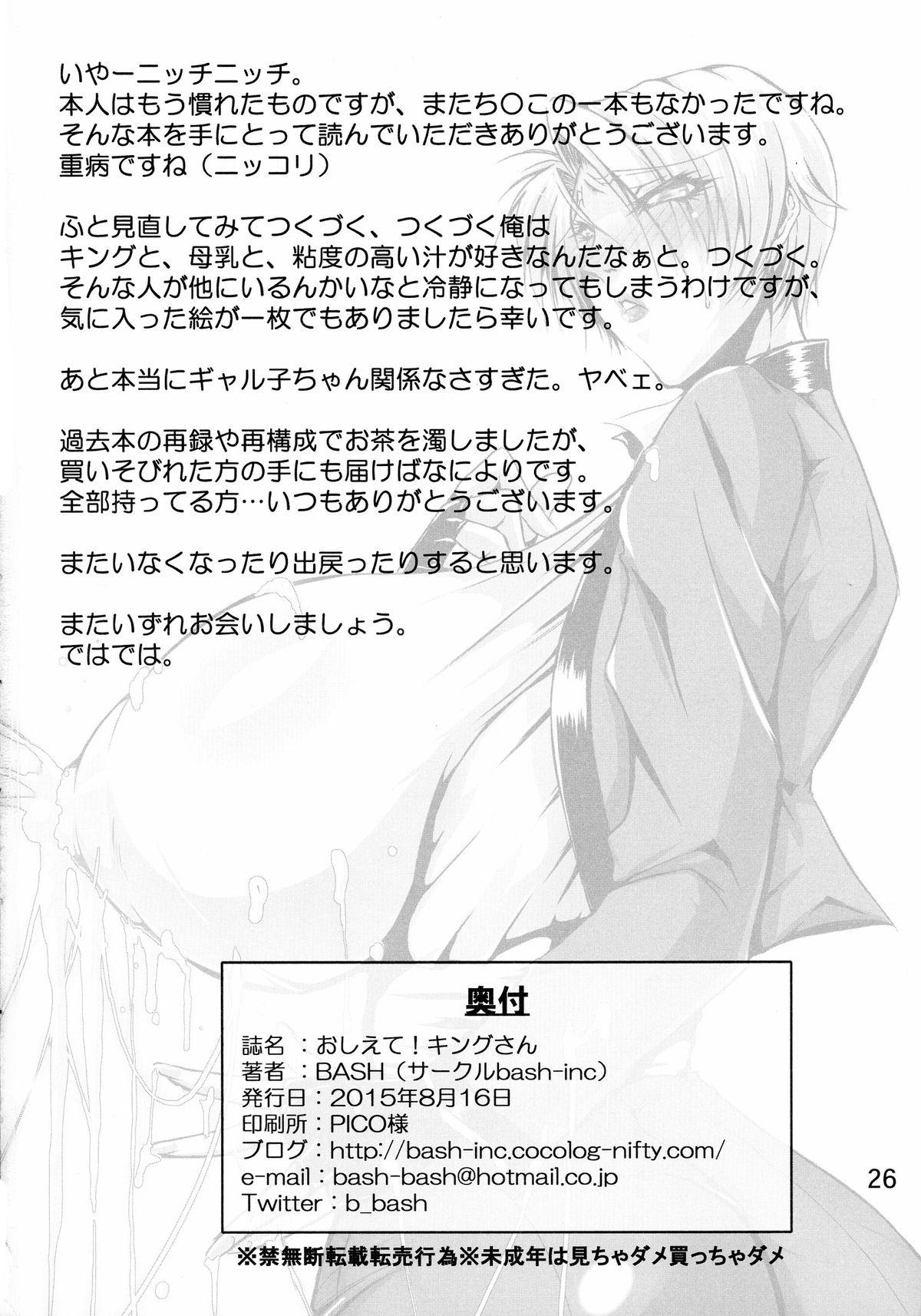 Oshiete! King-san 25