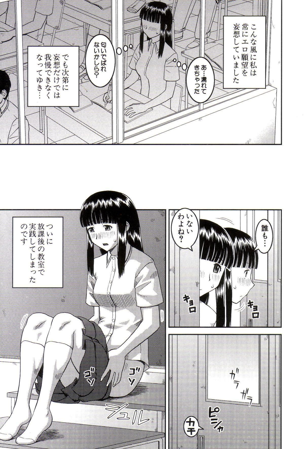 Roshutsukyou Hentai Hakusho 9