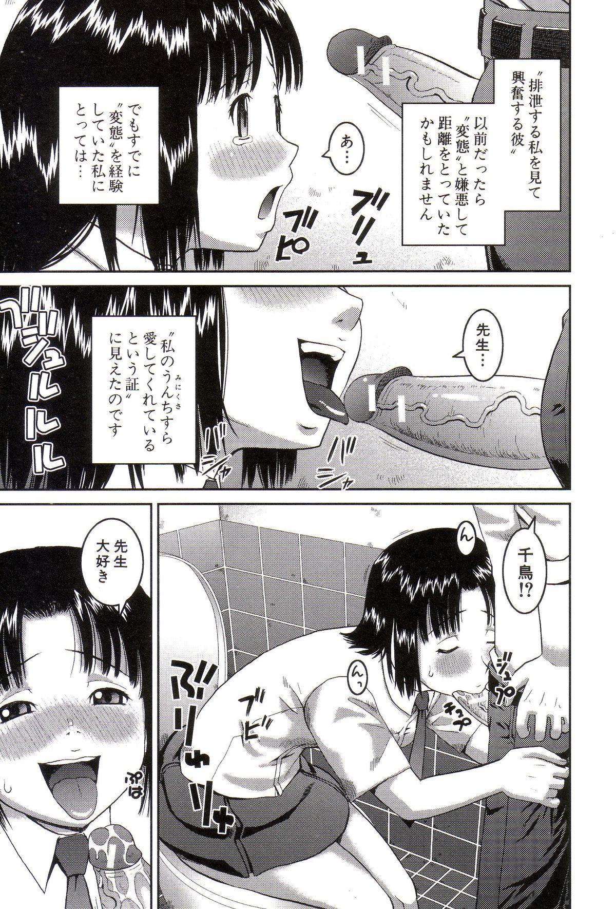 Roshutsukyou Hentai Hakusho 103
