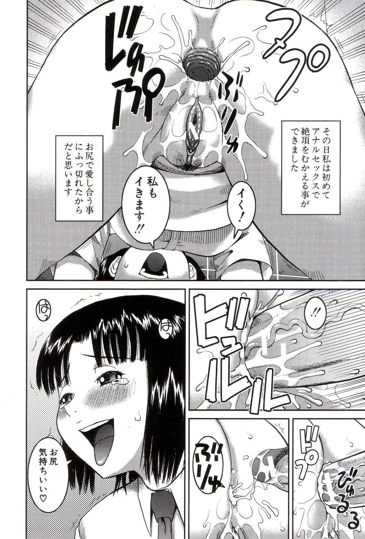 Roshutsukyou Hentai Hakusho 104