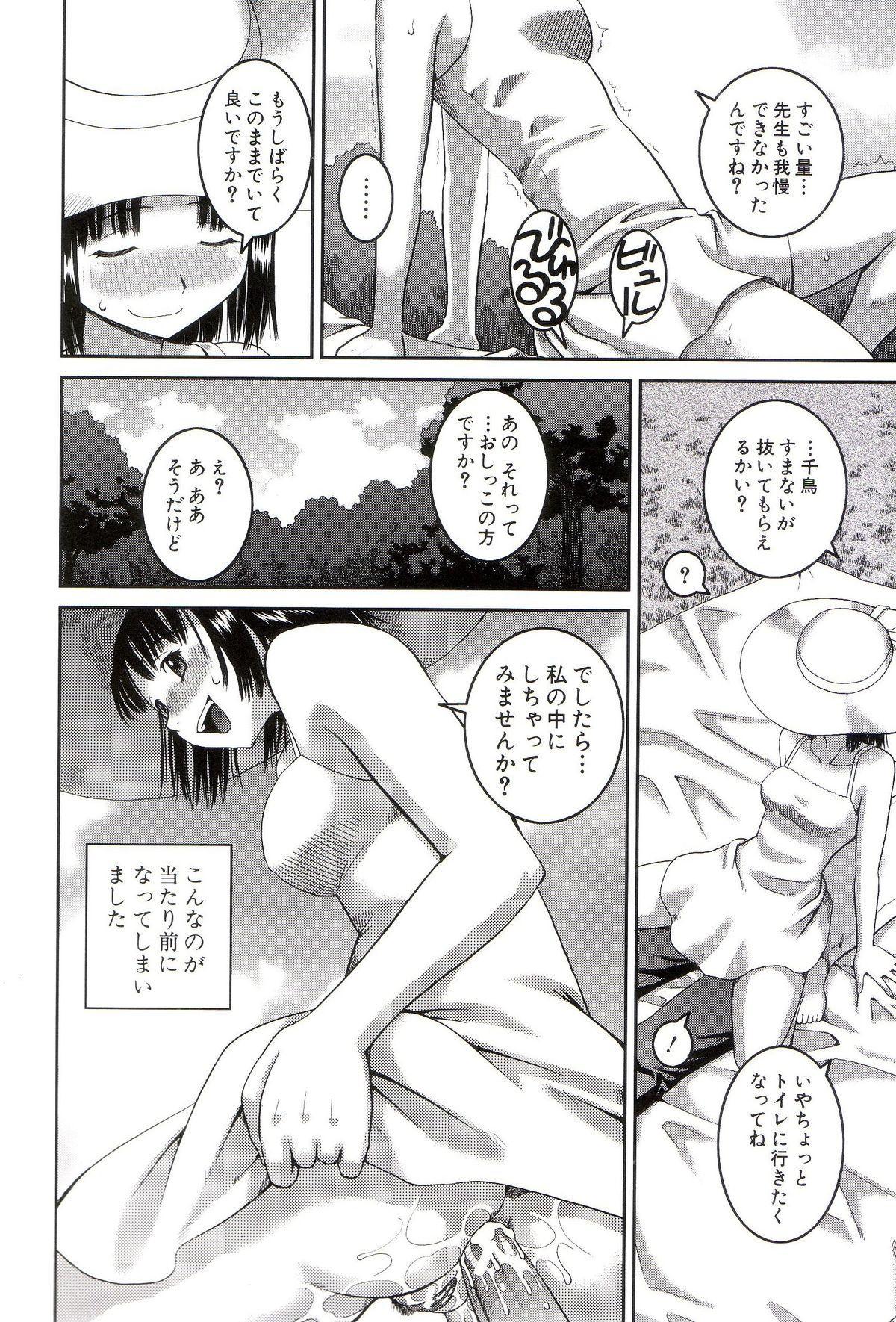 Roshutsukyou Hentai Hakusho 110