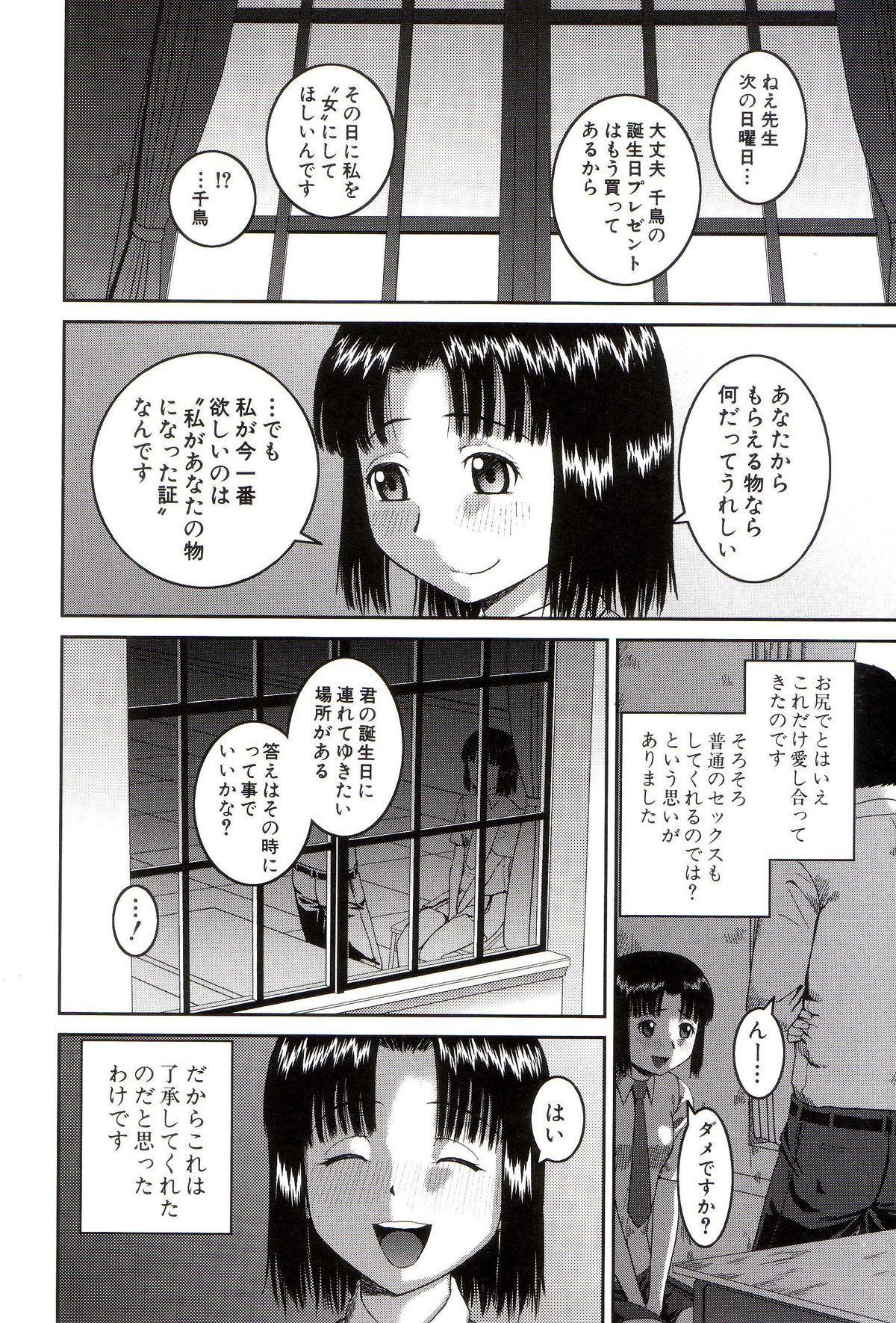Roshutsukyou Hentai Hakusho 112