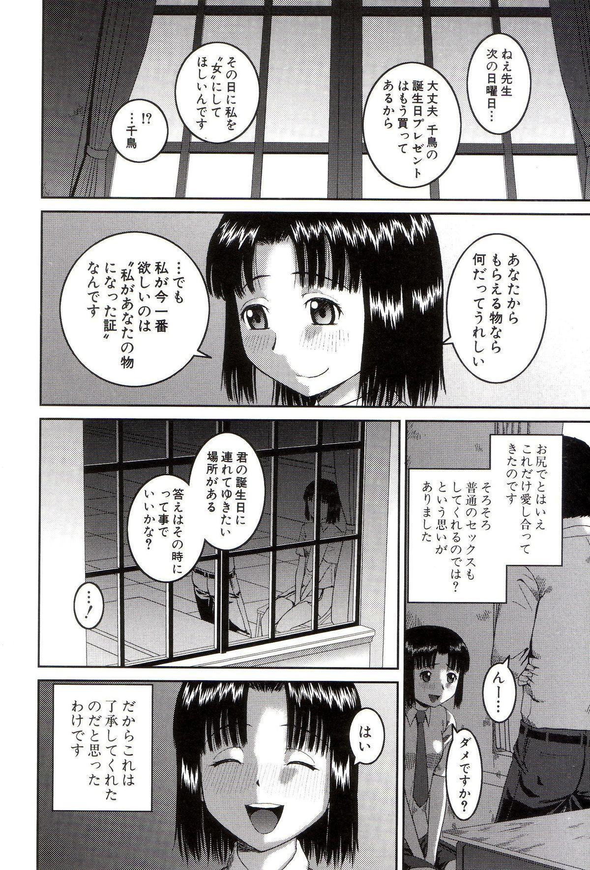 Roshutsukyou Hentai Hakusho 116