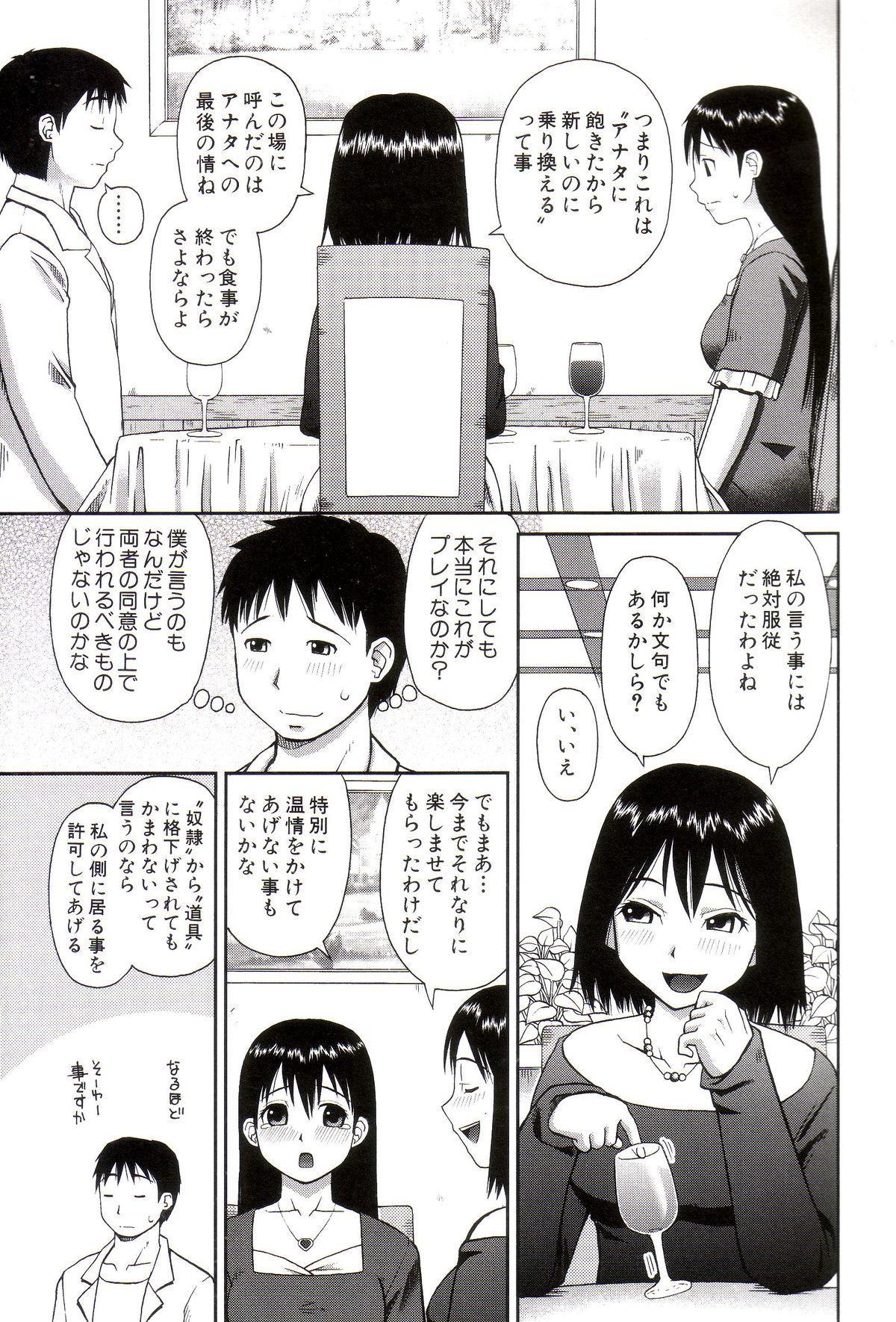 Roshutsukyou Hentai Hakusho 135