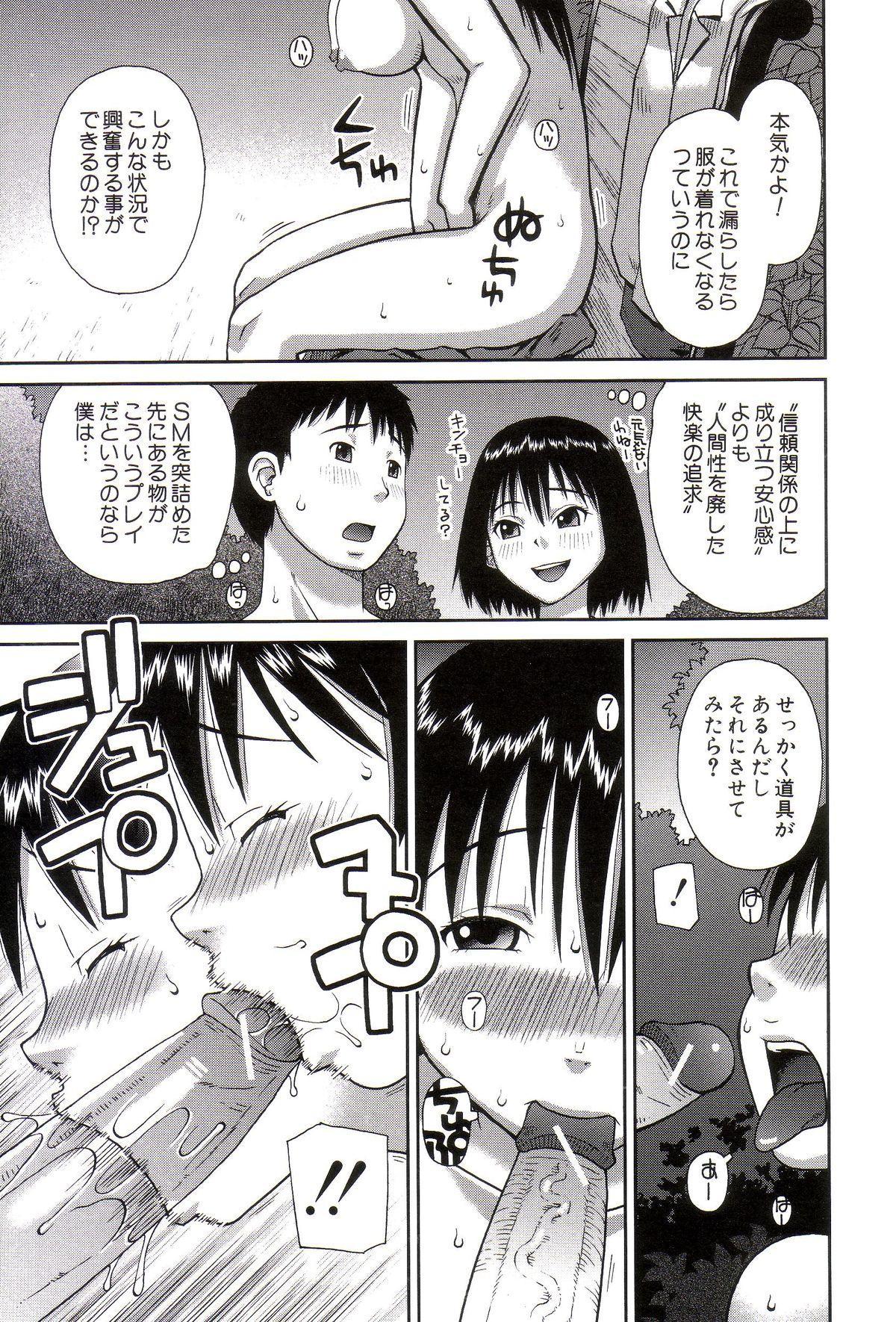 Roshutsukyou Hentai Hakusho 145