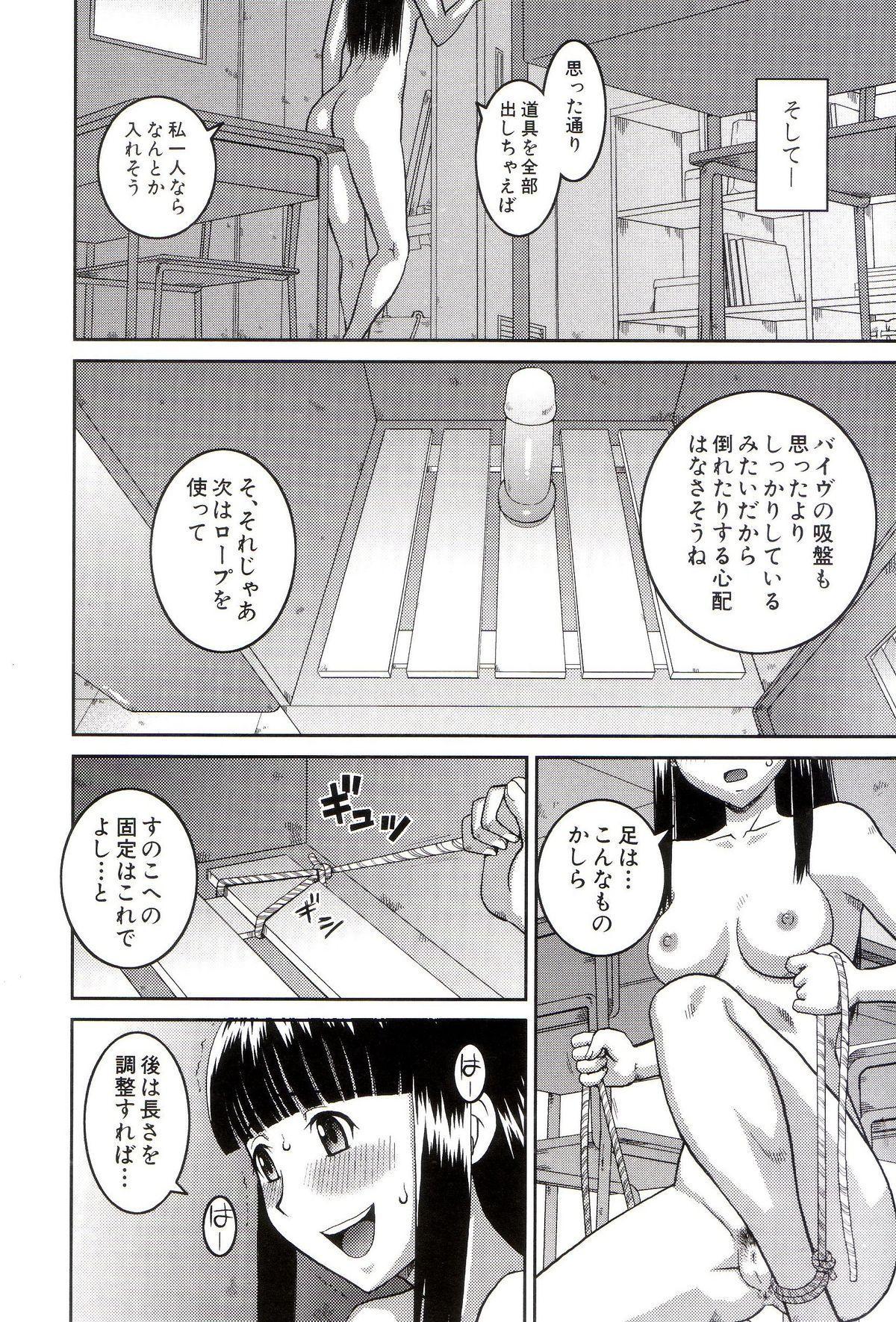 Roshutsukyou Hentai Hakusho 14