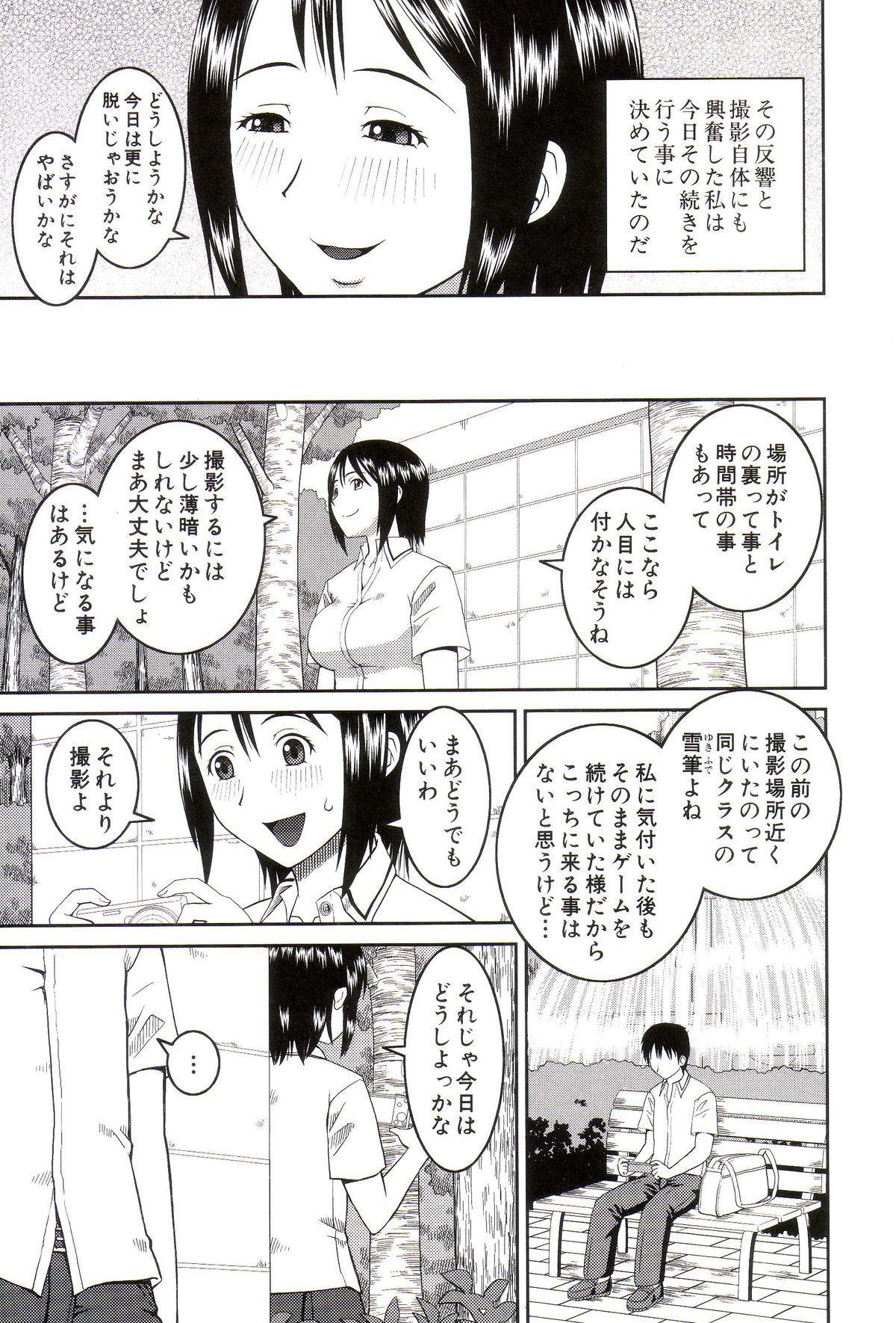 Roshutsukyou Hentai Hakusho 163