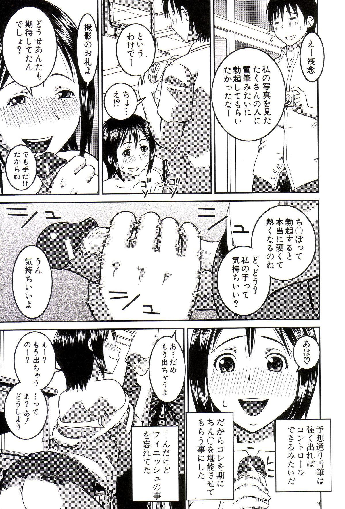 Roshutsukyou Hentai Hakusho 173