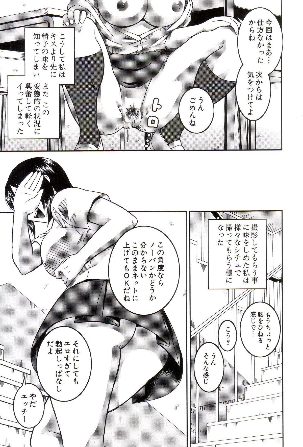 Roshutsukyou Hentai Hakusho 175