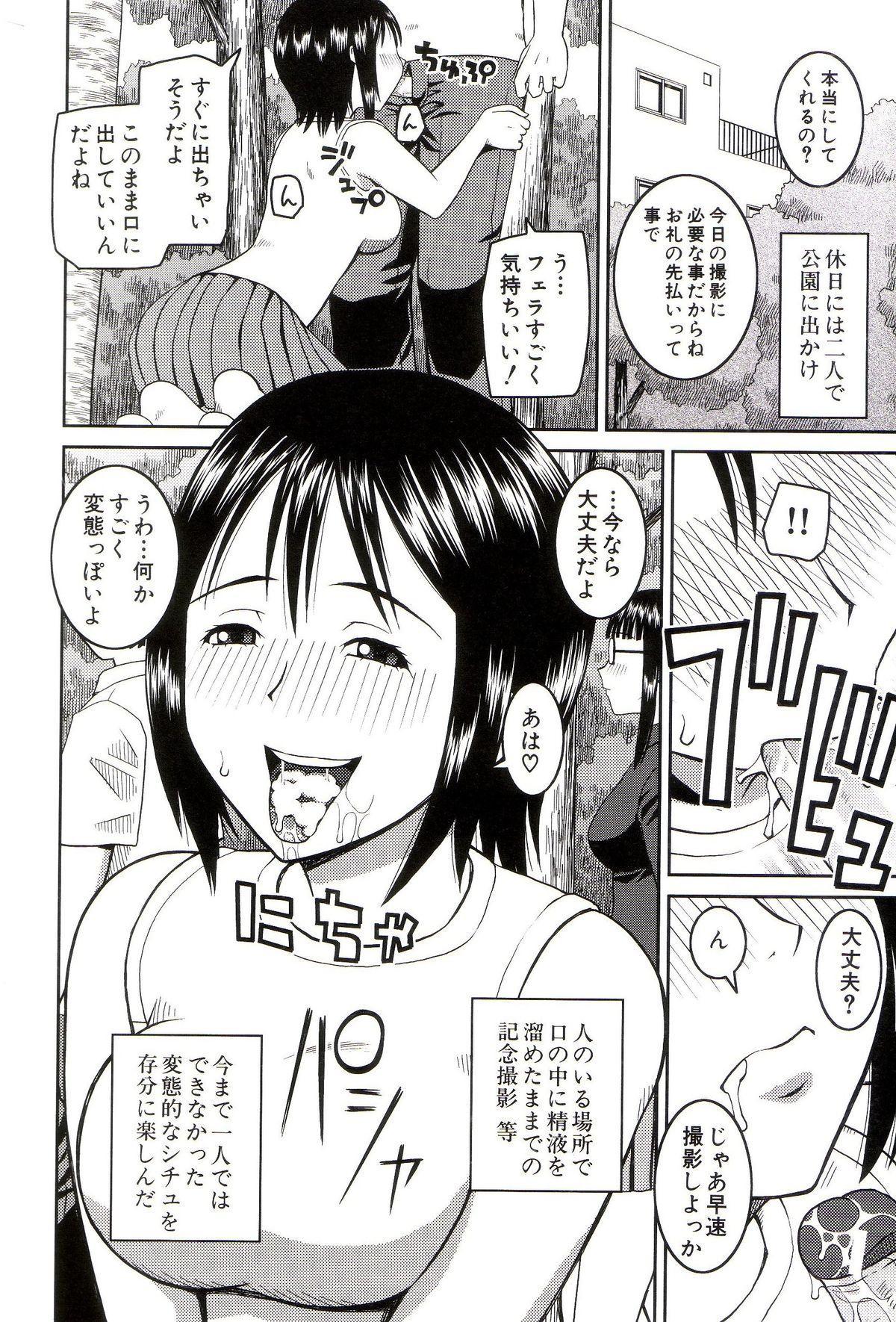 Roshutsukyou Hentai Hakusho 178