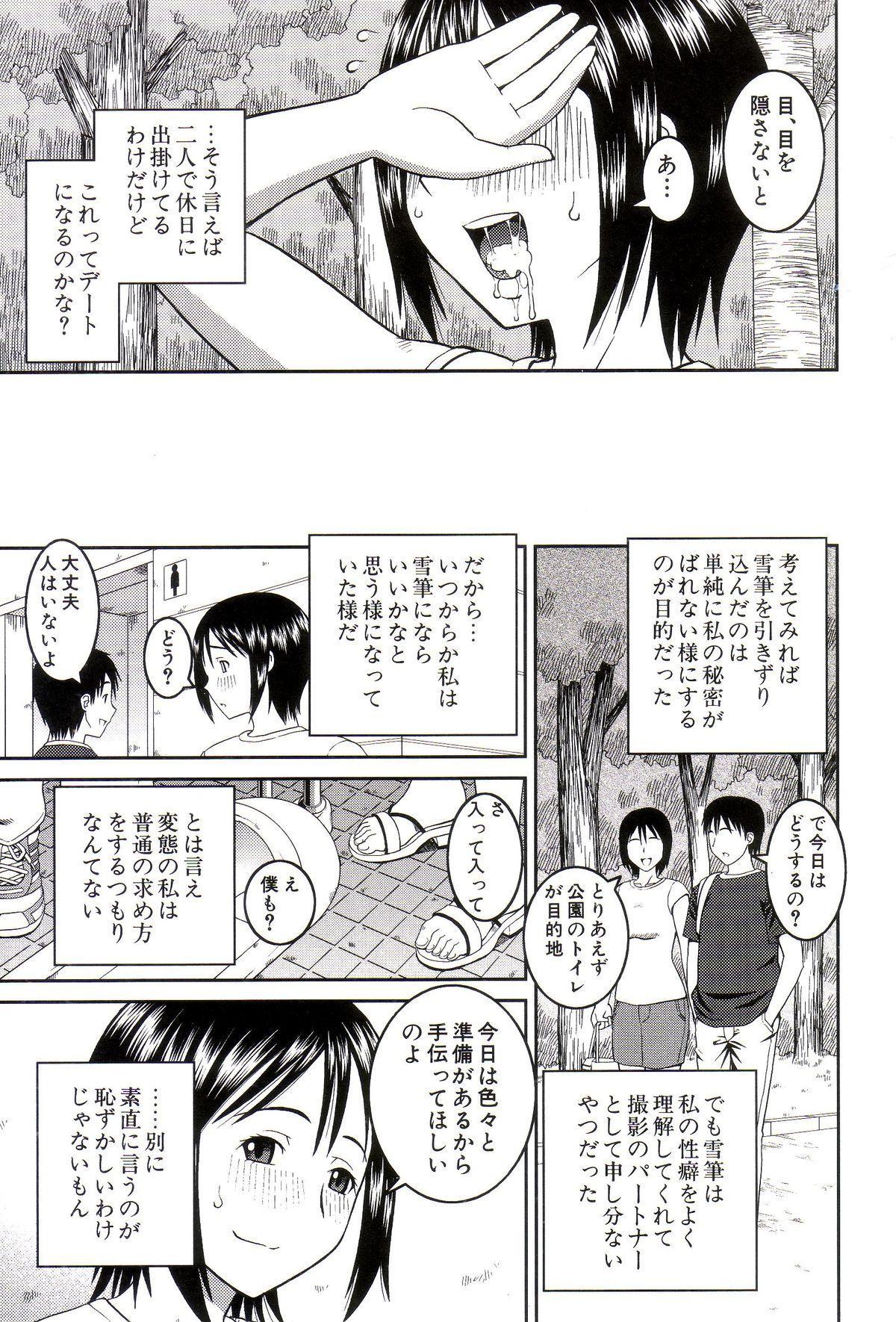 Roshutsukyou Hentai Hakusho 179