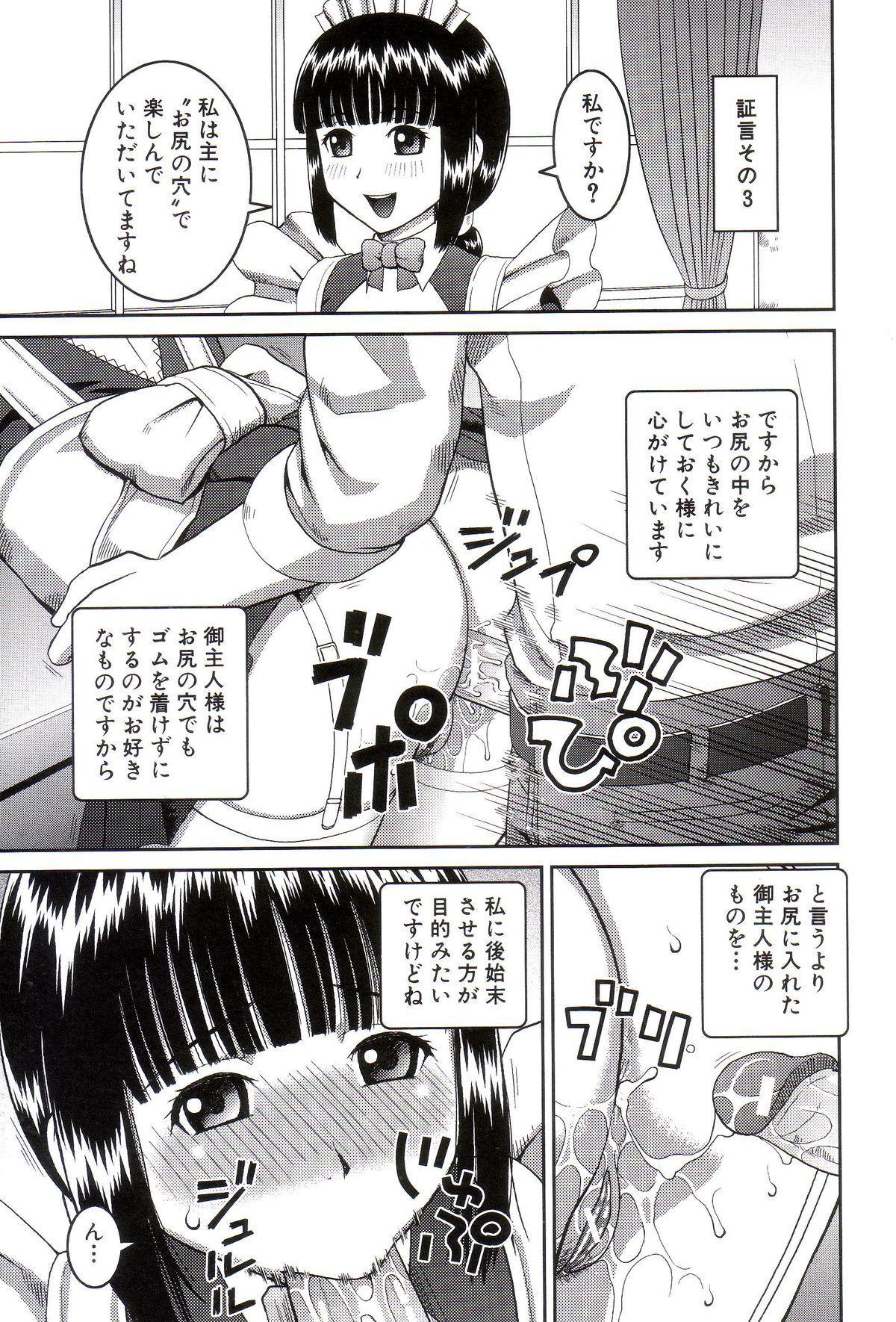 Roshutsukyou Hentai Hakusho 197