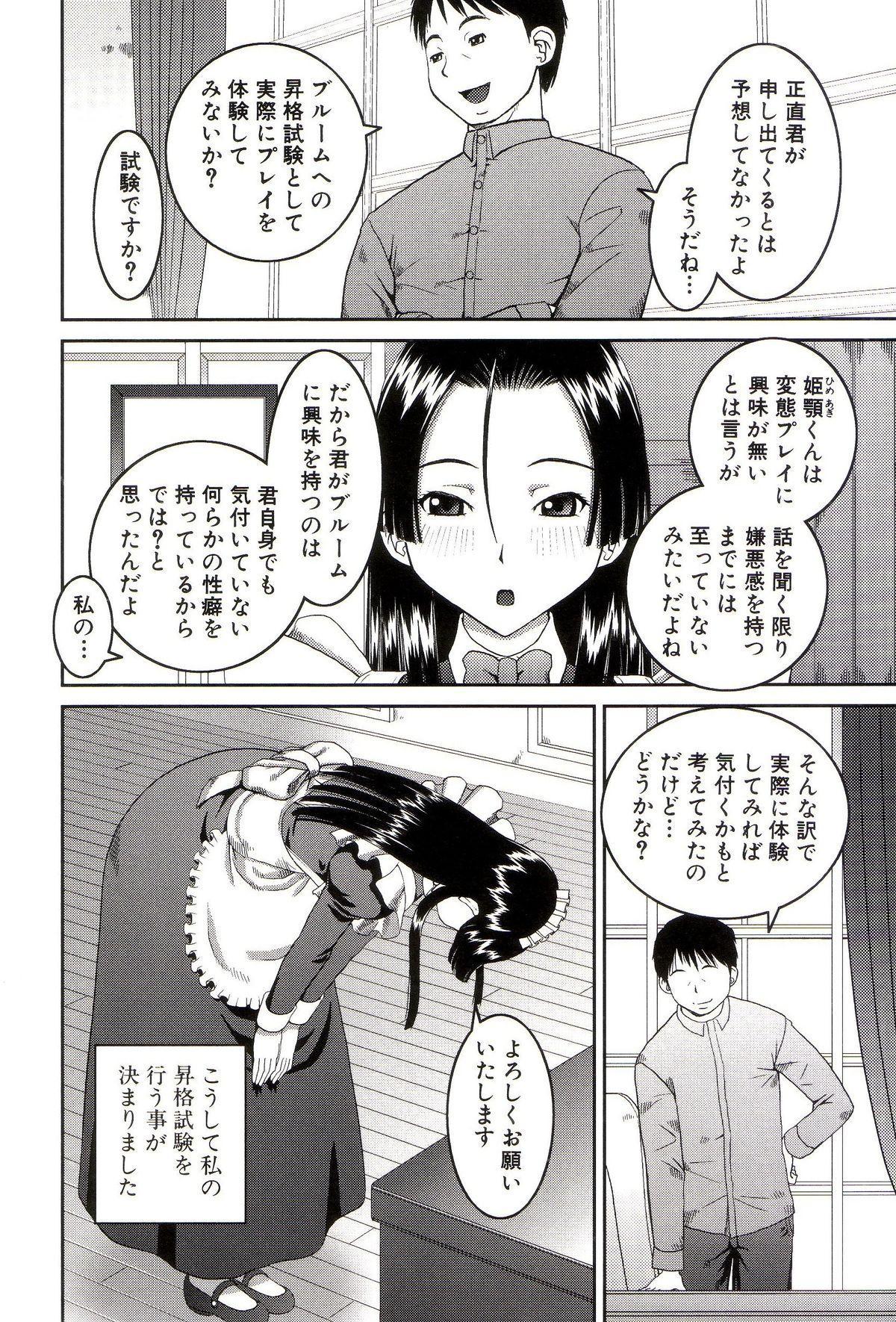 Roshutsukyou Hentai Hakusho 202