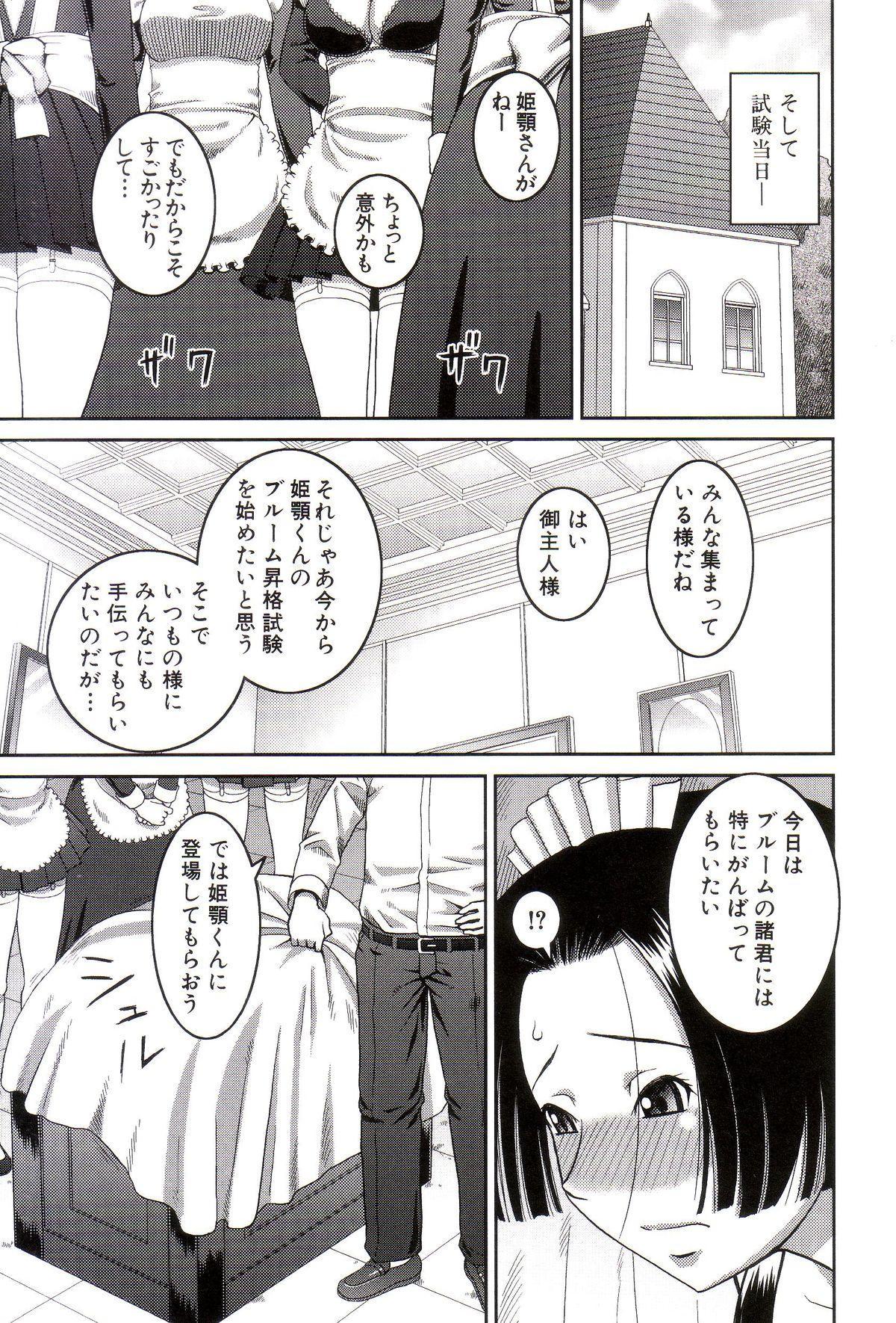 Roshutsukyou Hentai Hakusho 203