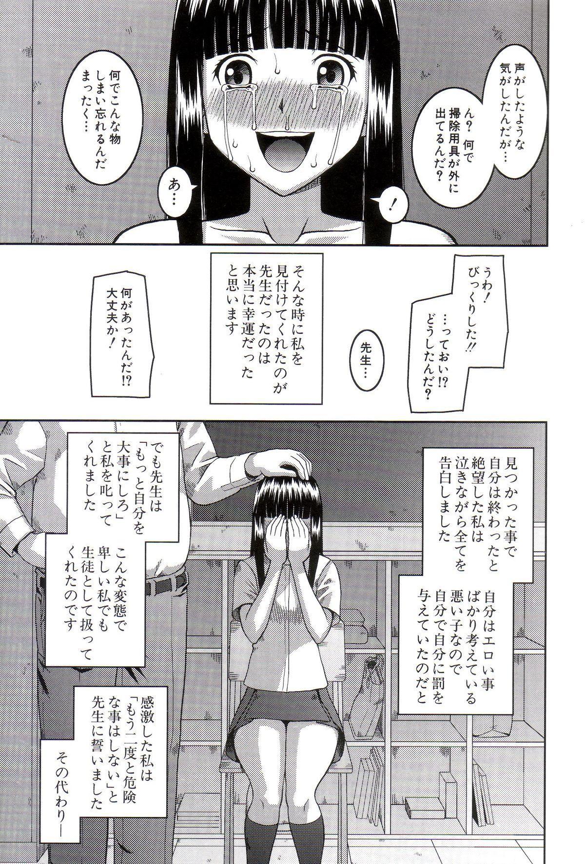 Roshutsukyou Hentai Hakusho 21