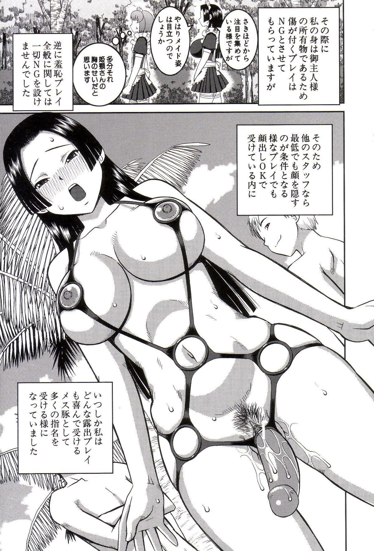 Roshutsukyou Hentai Hakusho 221