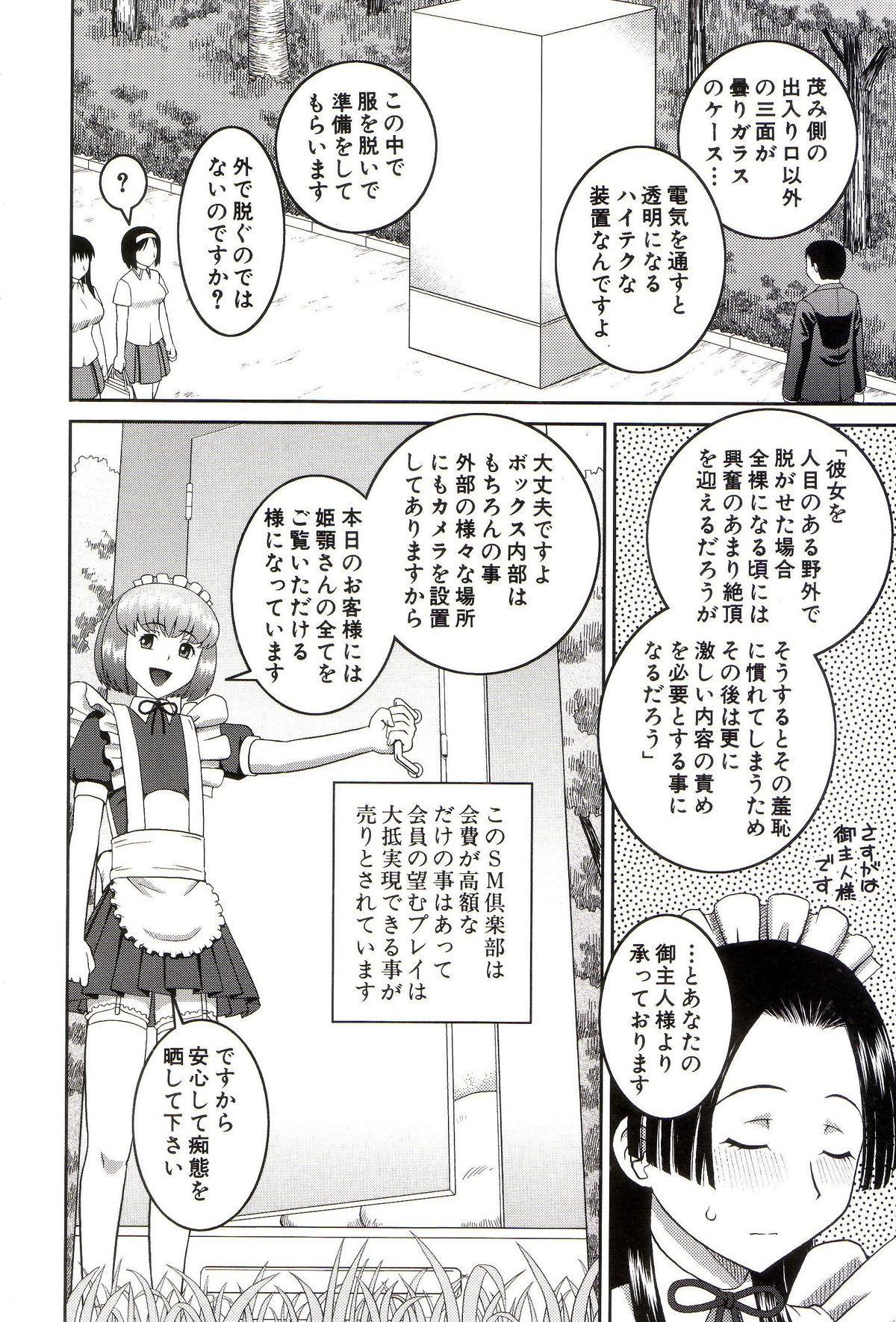 Roshutsukyou Hentai Hakusho 222