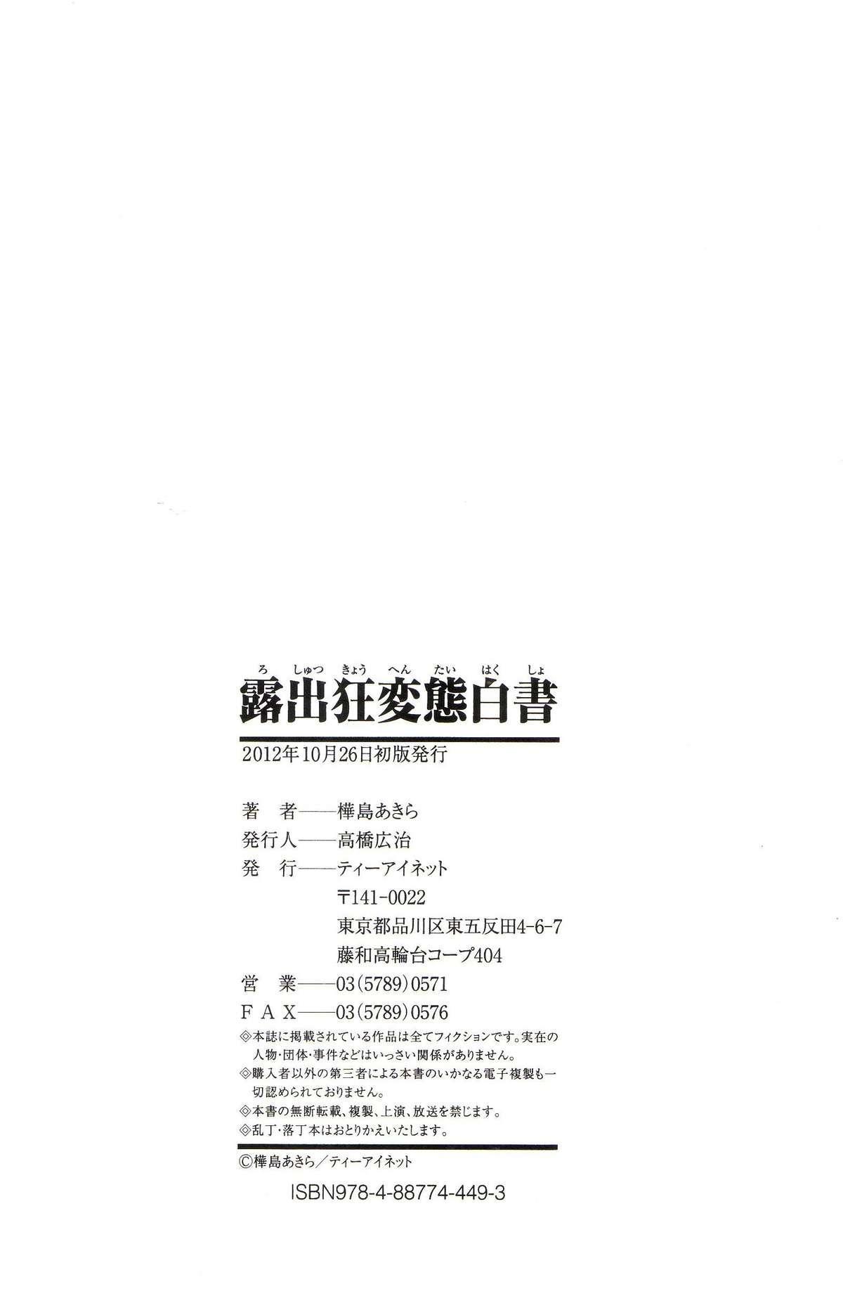 Roshutsukyou Hentai Hakusho 230