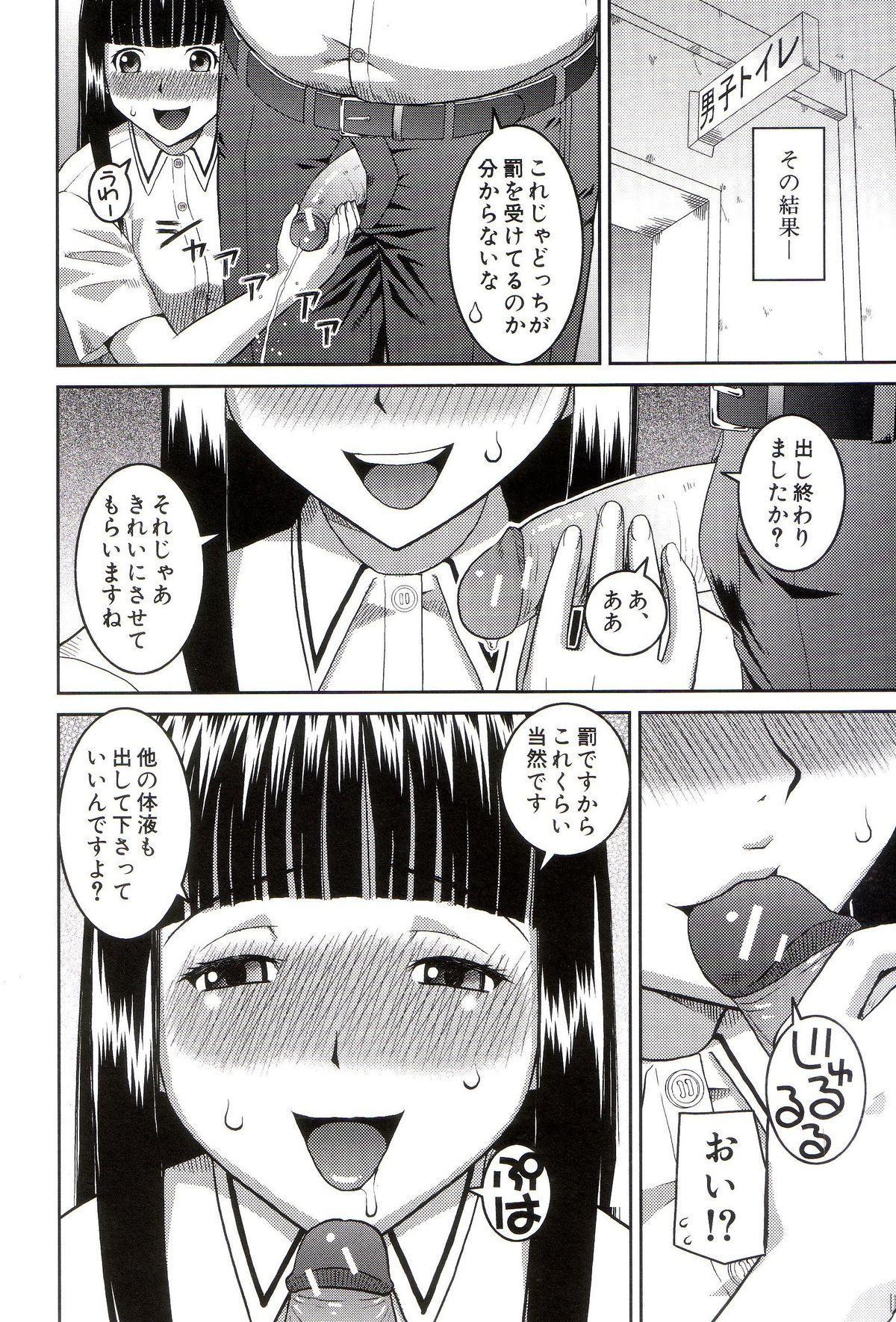 Roshutsukyou Hentai Hakusho 24