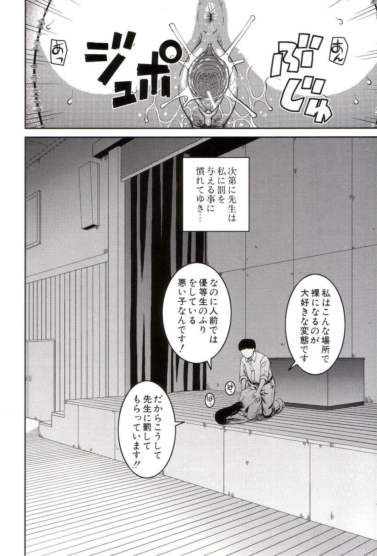 Roshutsukyou Hentai Hakusho 26