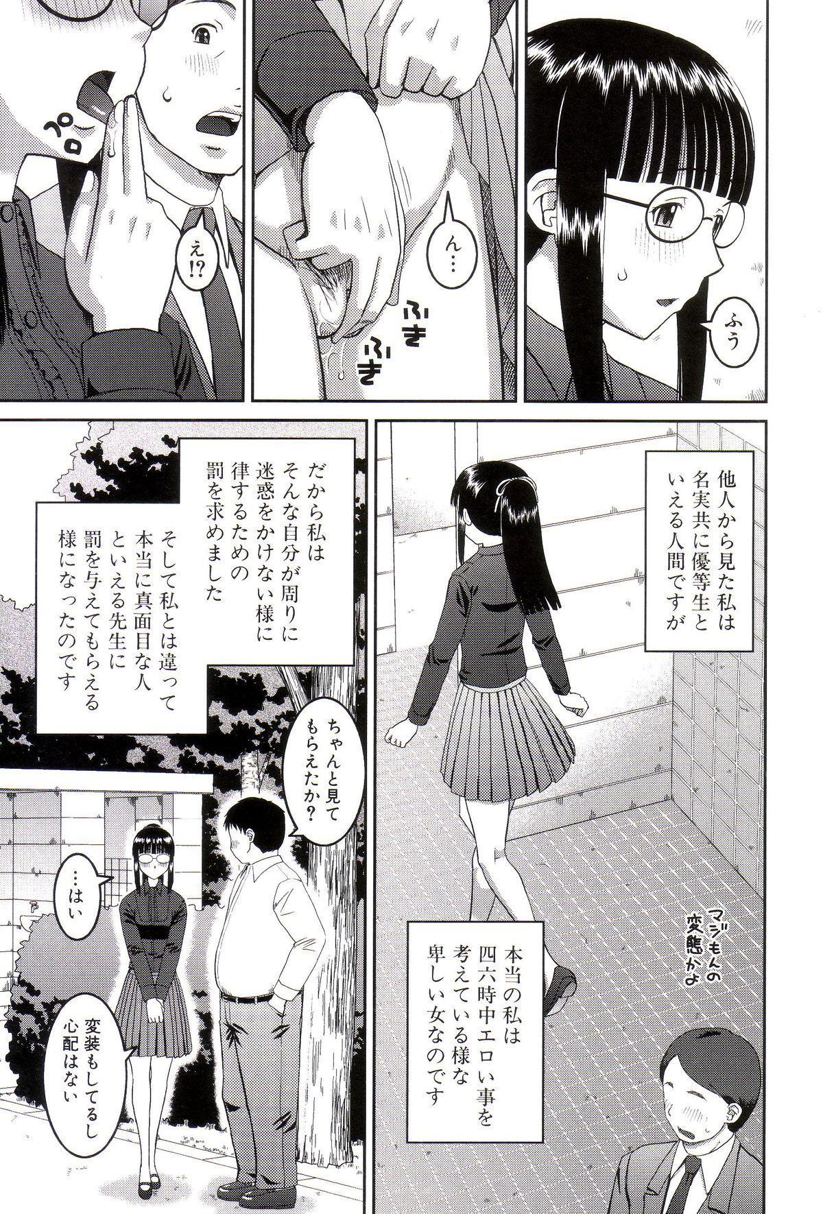 Roshutsukyou Hentai Hakusho 37
