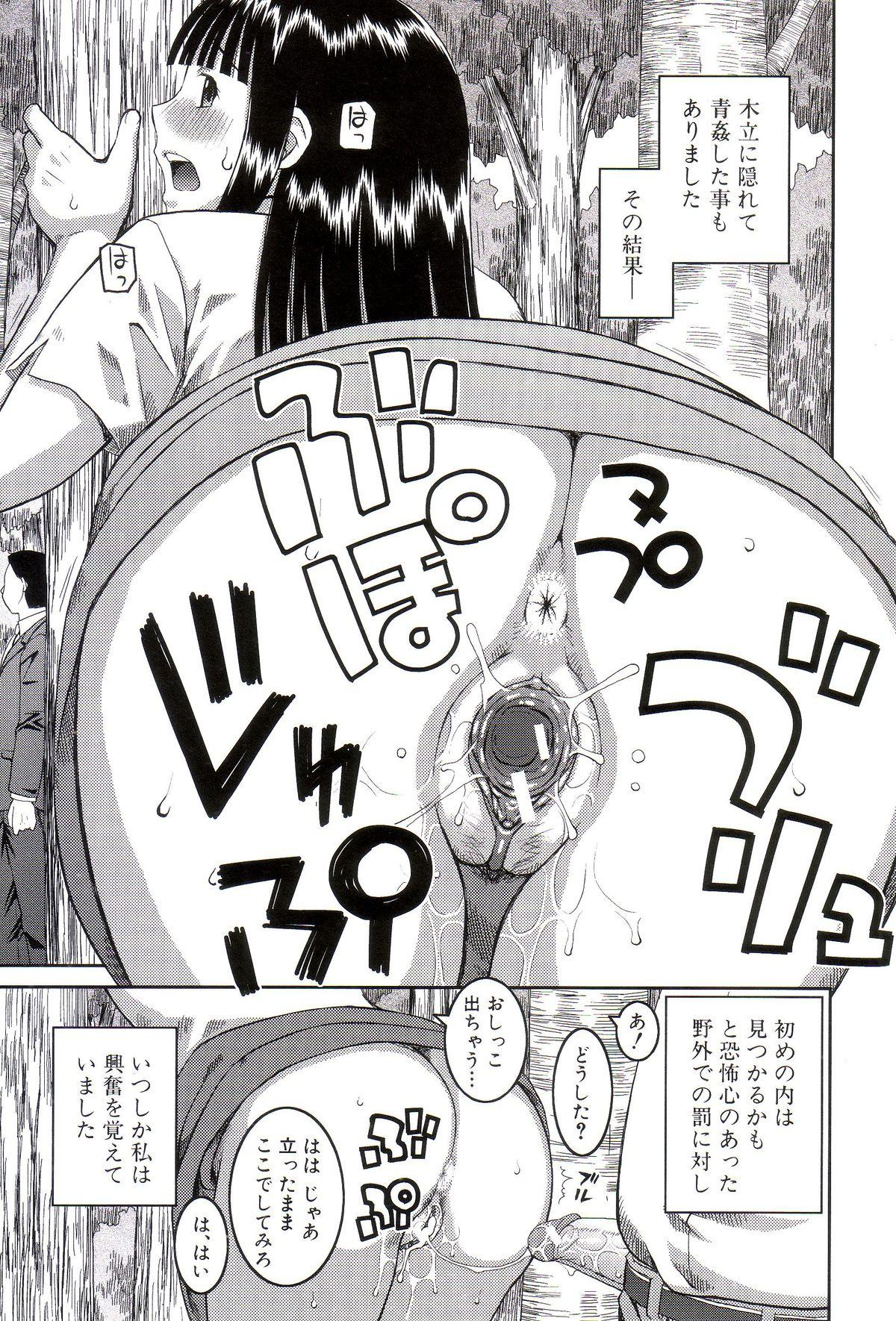 Roshutsukyou Hentai Hakusho 41