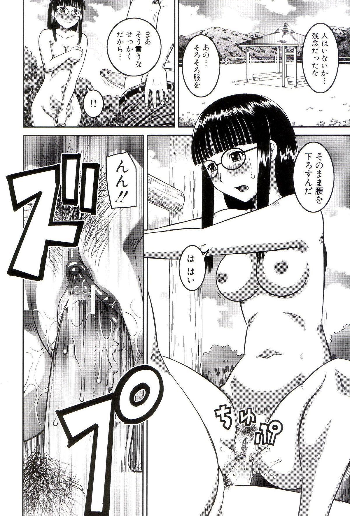 Roshutsukyou Hentai Hakusho 50