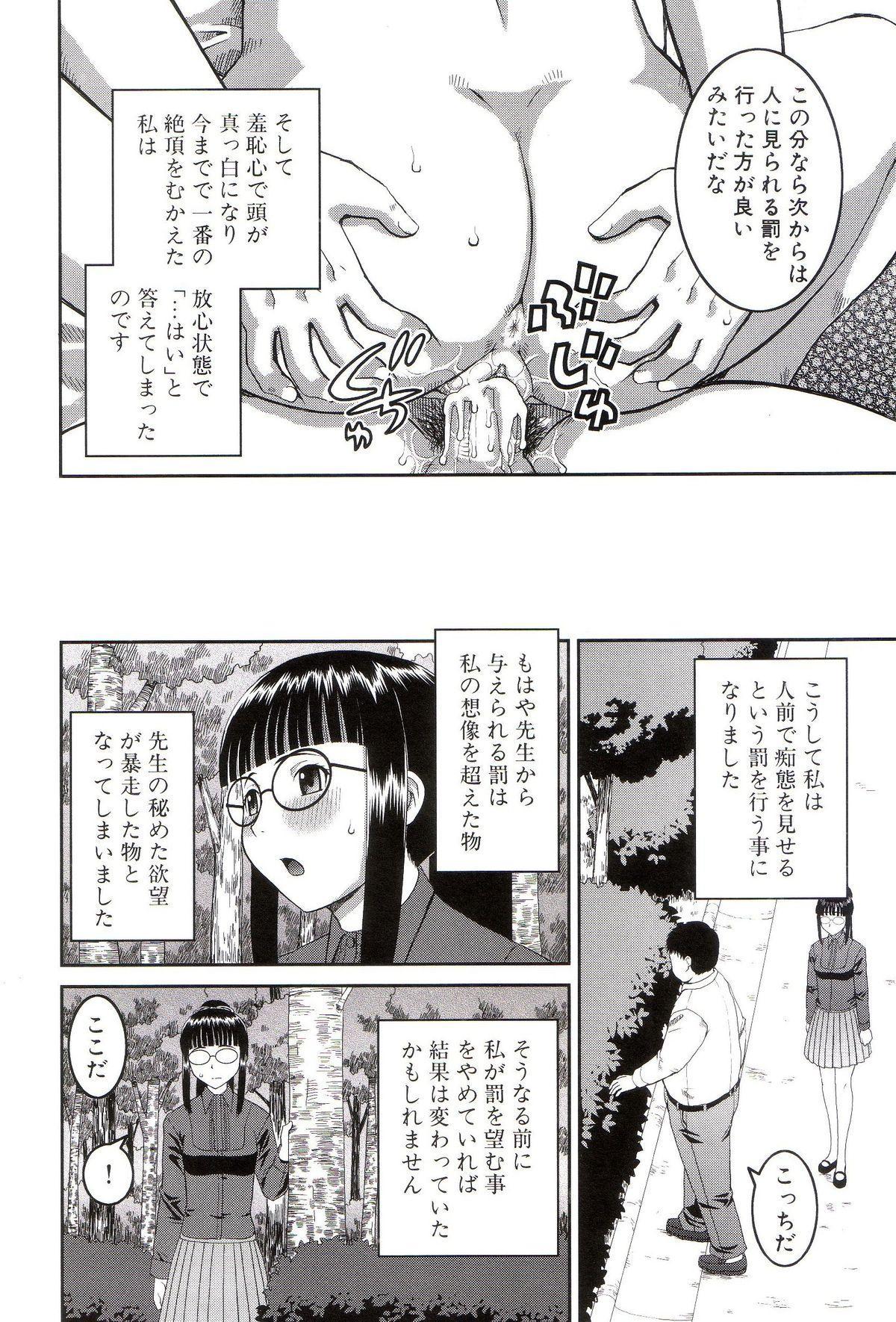Roshutsukyou Hentai Hakusho 54