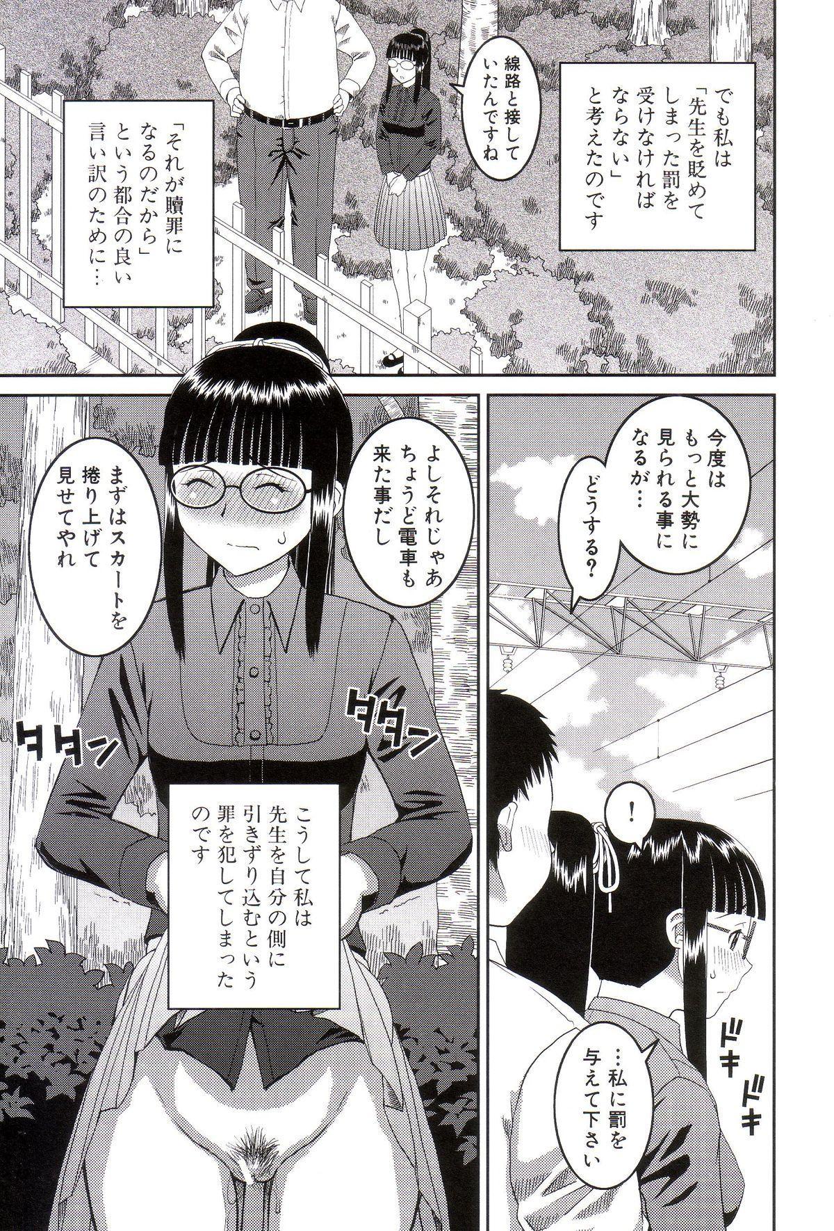 Roshutsukyou Hentai Hakusho 55