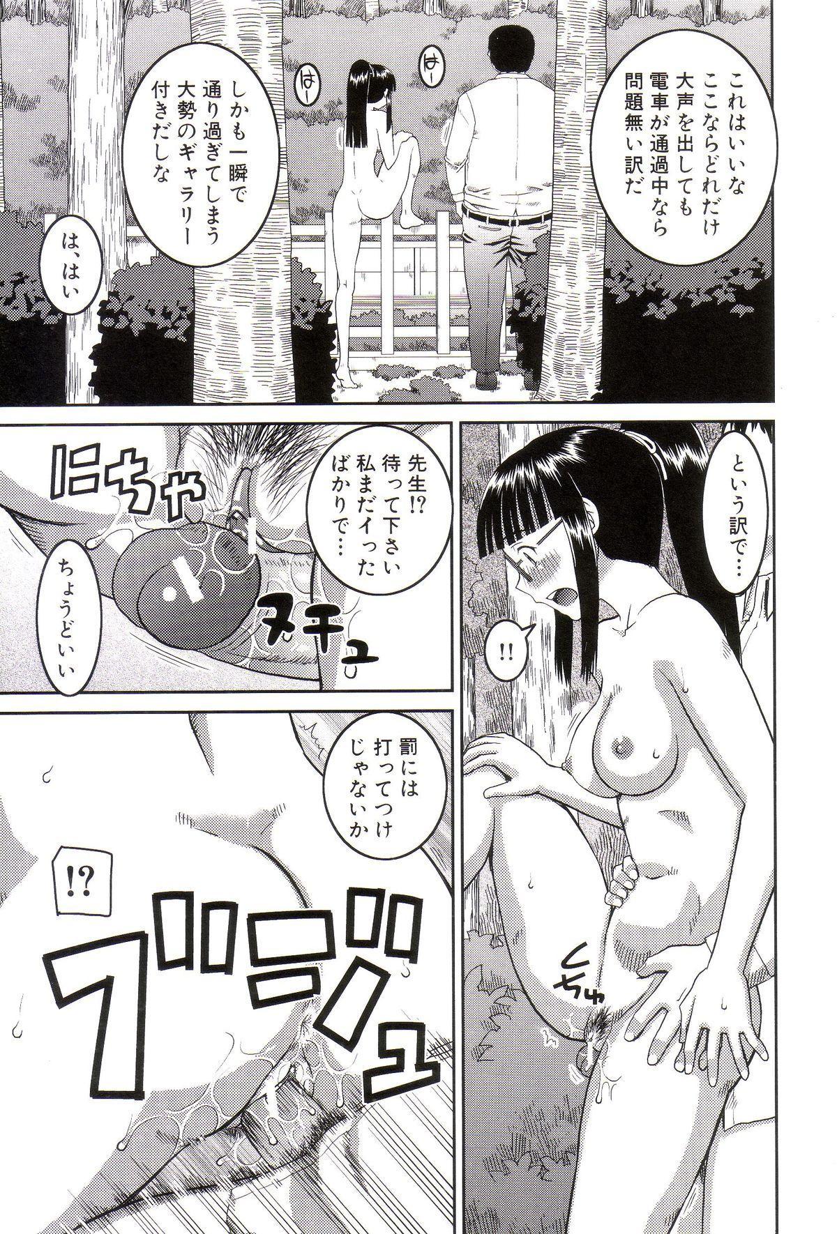 Roshutsukyou Hentai Hakusho 59