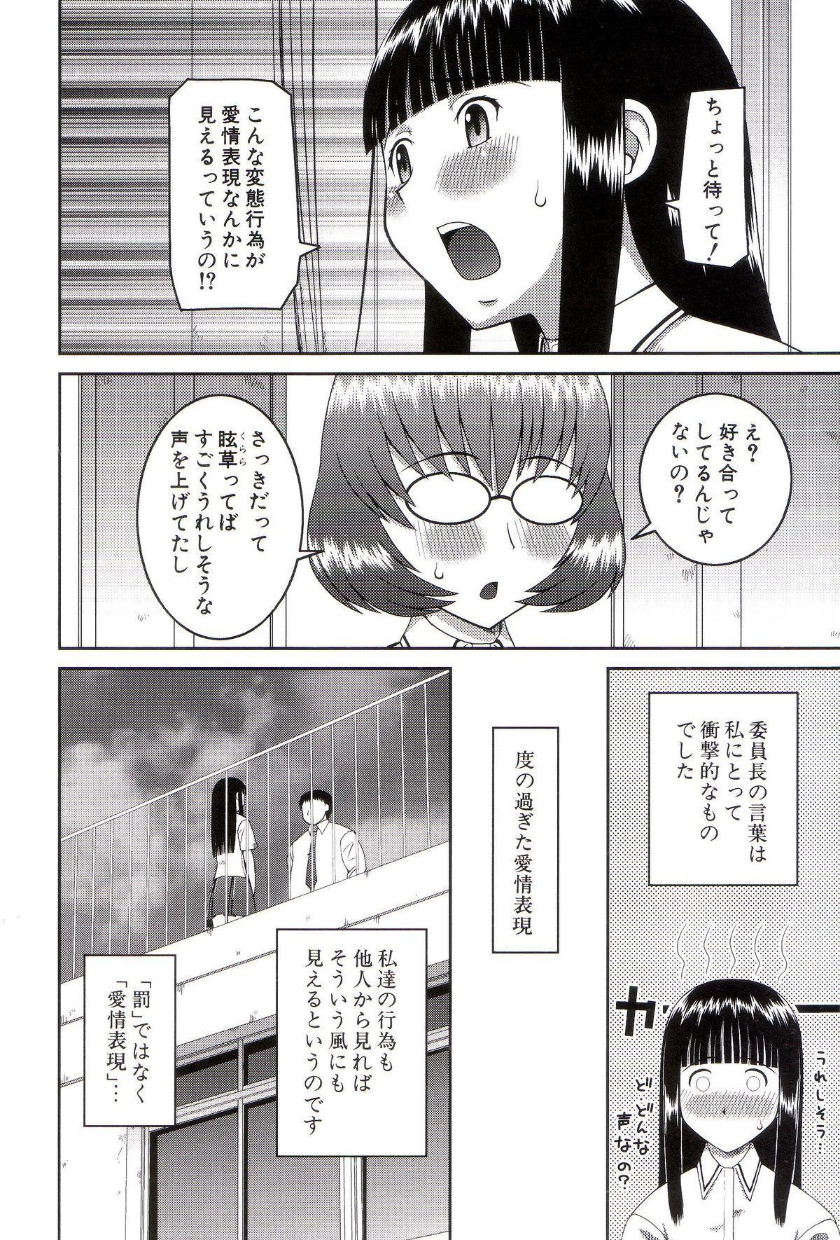 Roshutsukyou Hentai Hakusho 68