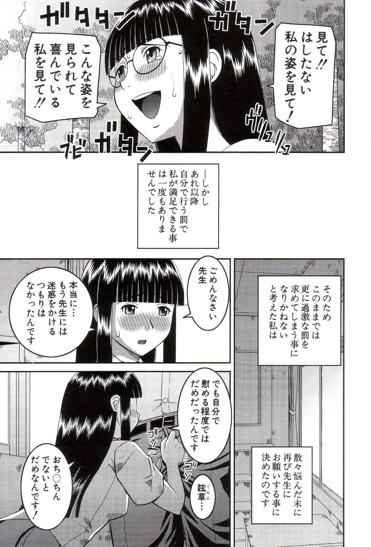 Roshutsukyou Hentai Hakusho 75