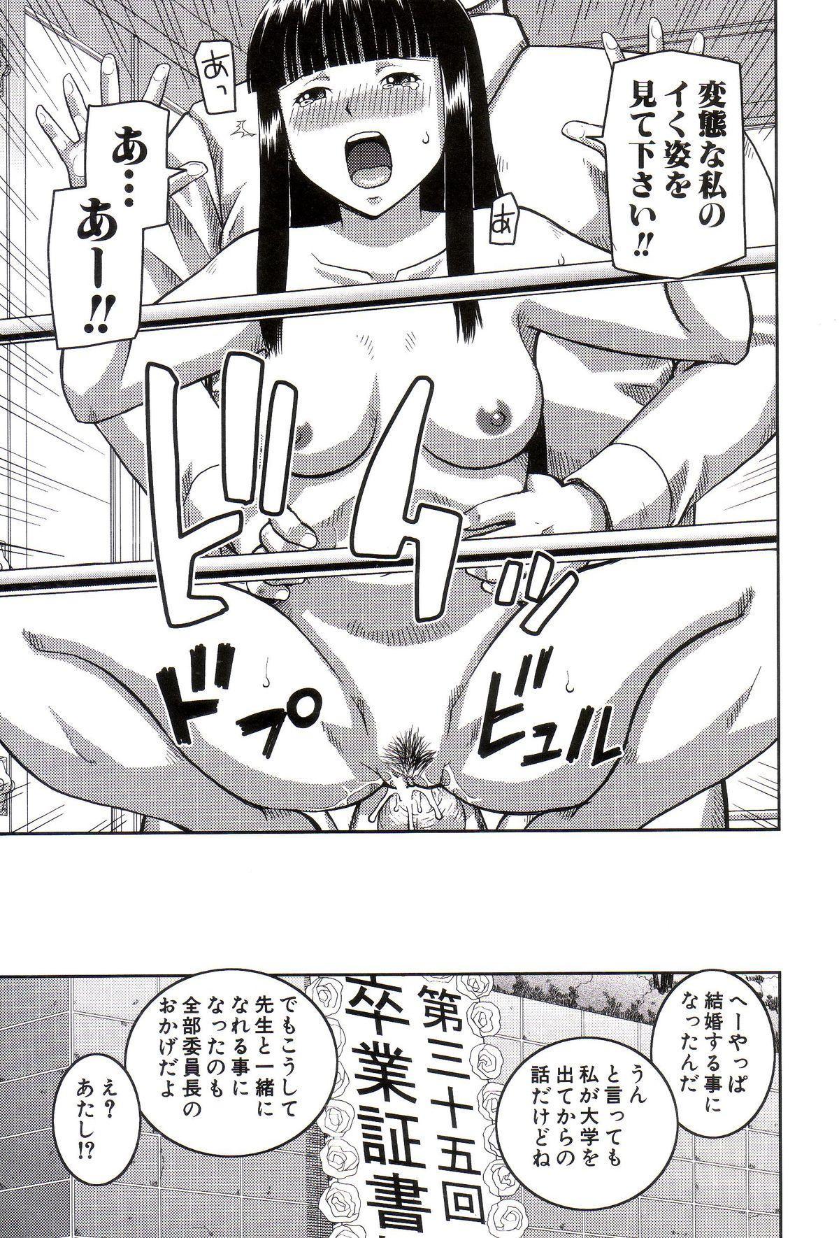 Roshutsukyou Hentai Hakusho 95
