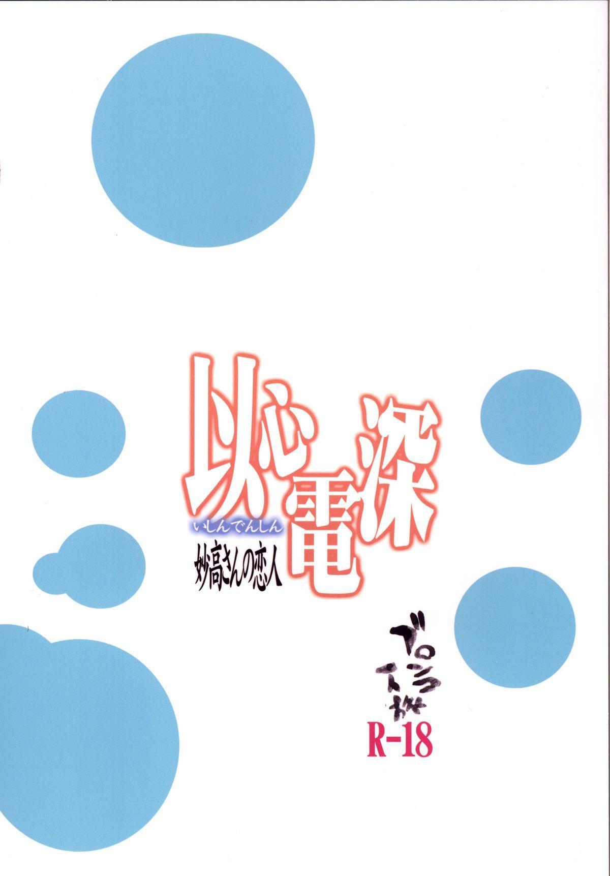 [Bronco Hitoritabi (Uchi-Uchi Keyaki)] Ishin Denshin Myoukou-san no Koibito | From Heart to Heart - Myoukou san's Love (Kantai Collection -KanColle-) [English] [Bigbigfool] [Digital] [Incomplete] 22