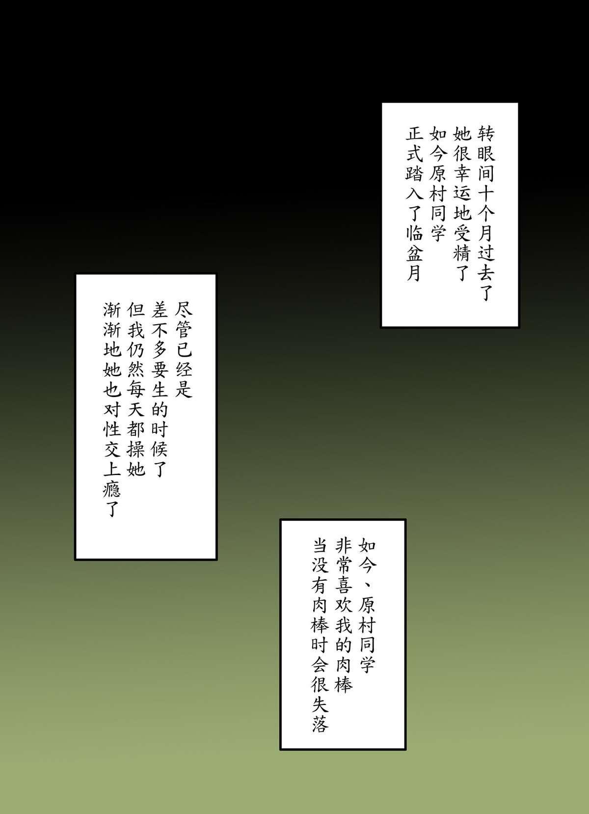 Haramura-san wa Boku no Mono 35