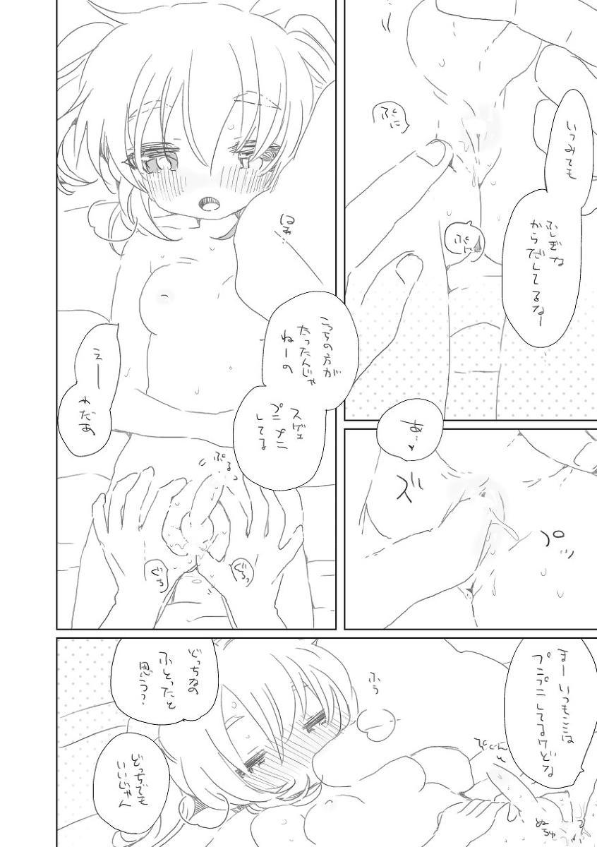 少年るこ 4