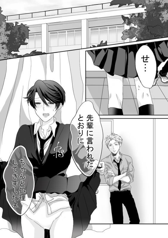Horikashi Manga 0