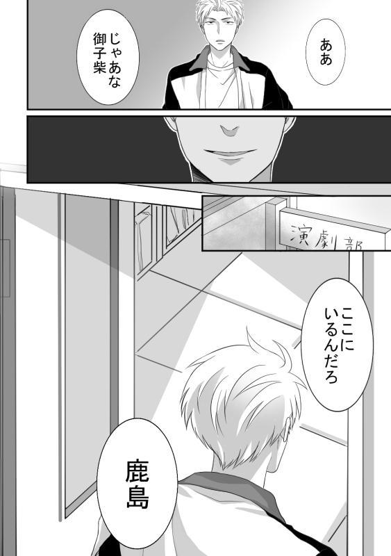 Horikashi Manga 9