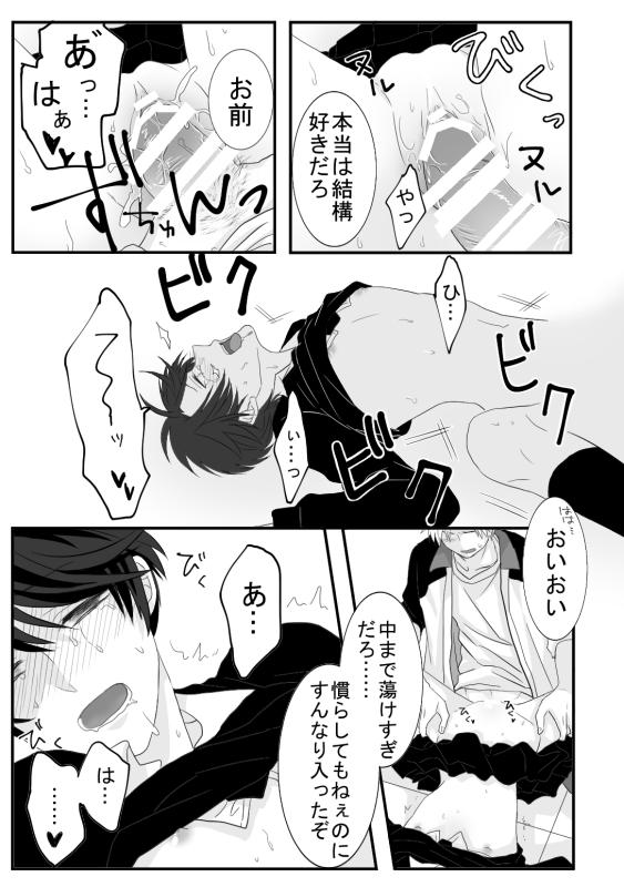 Horikashi Manga 12